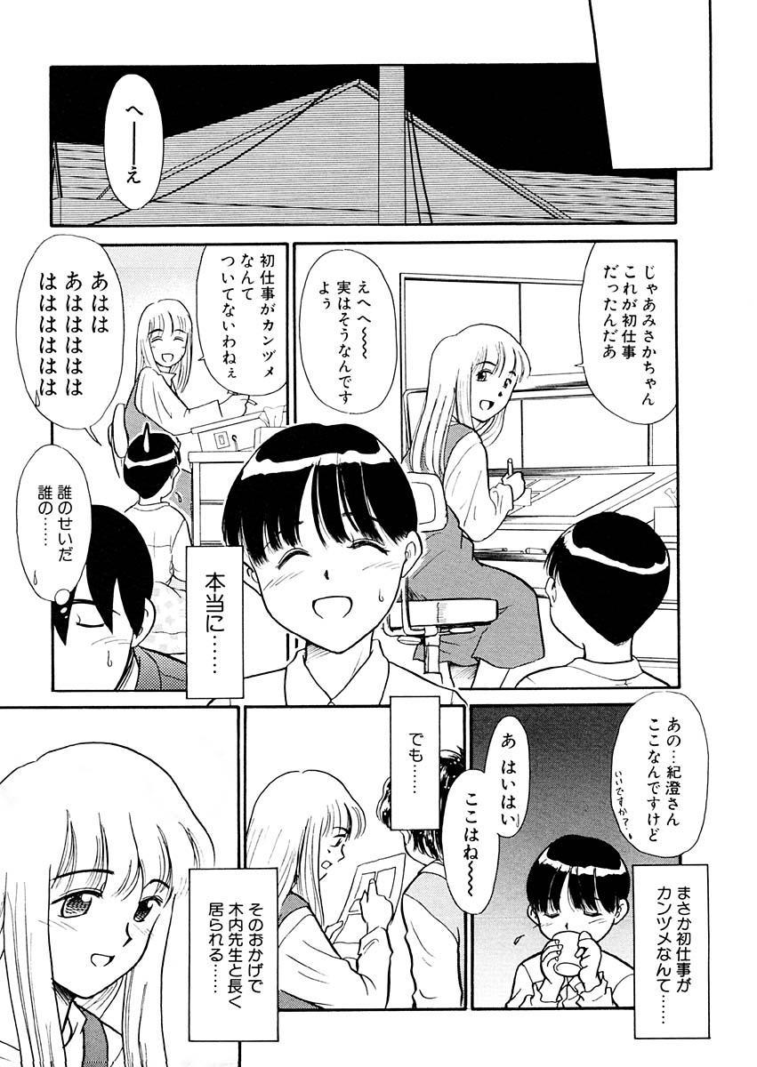 Yume o Miyou yo Vol 1 48