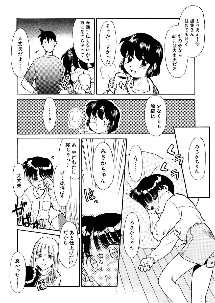 Yume o Miyou yo Vol 1 50