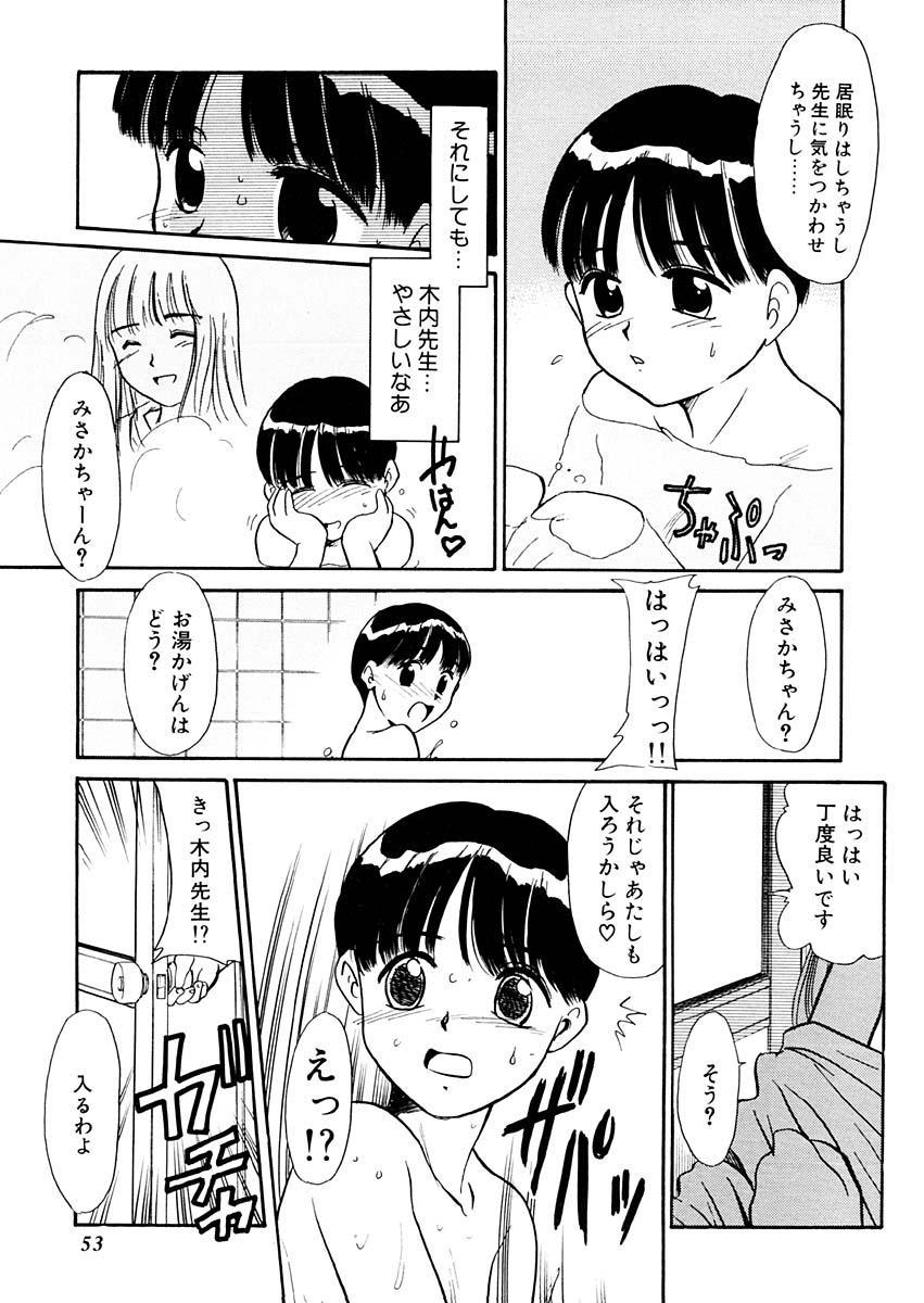Yume o Miyou yo Vol 1 52