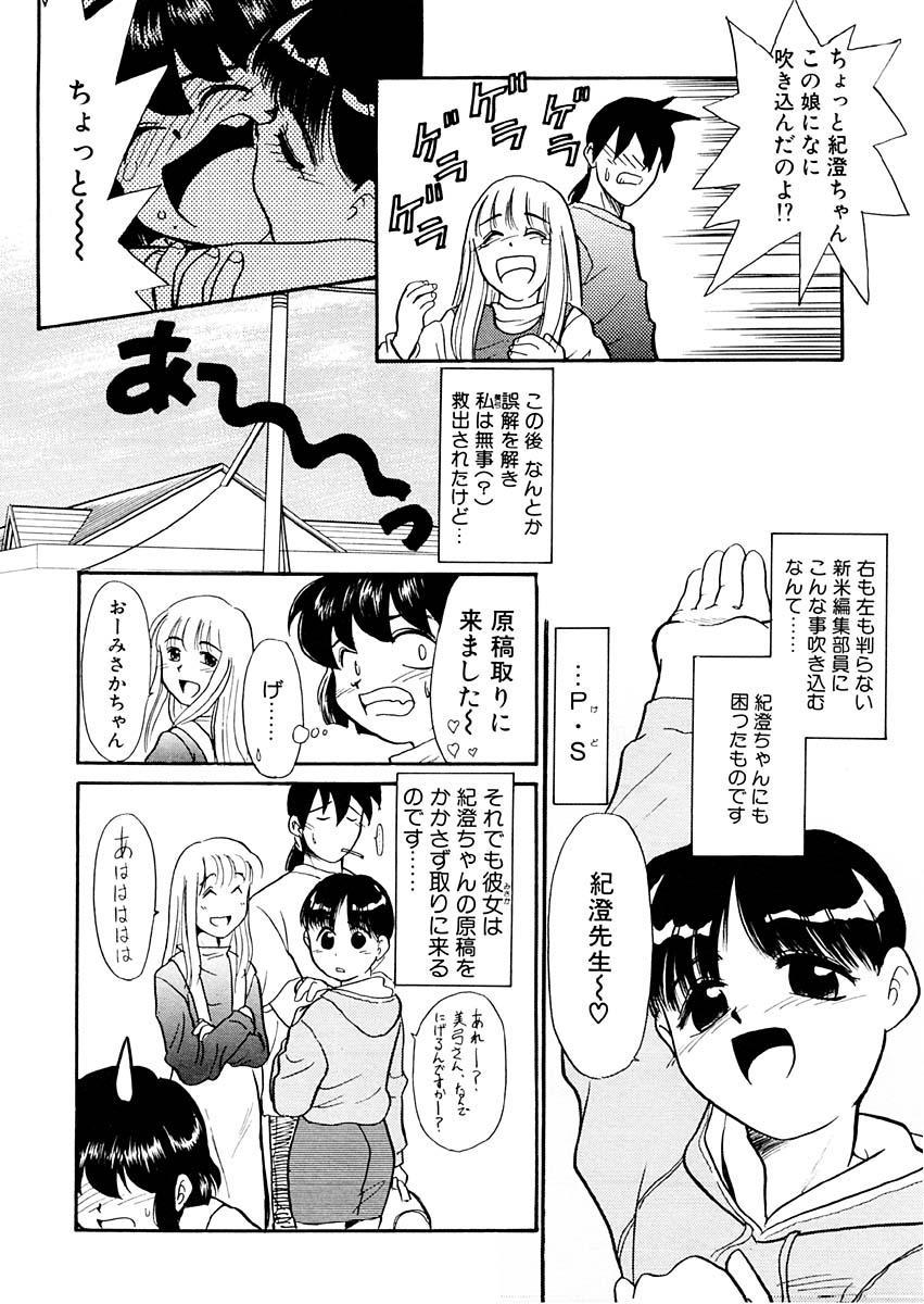 Yume o Miyou yo Vol 1 63