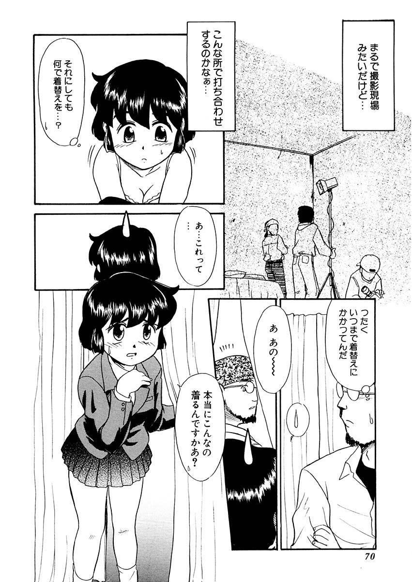 Yume o Miyou yo Vol 1 68