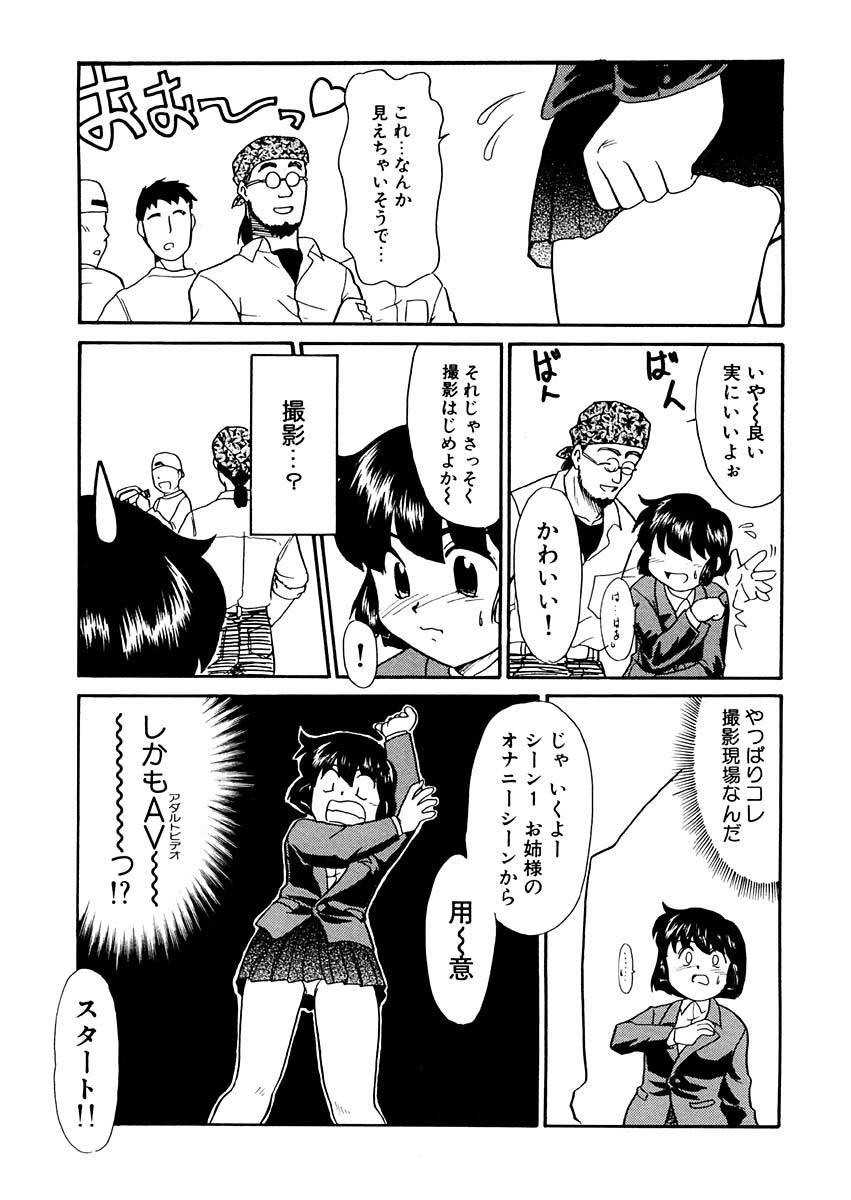 Yume o Miyou yo Vol 1 69