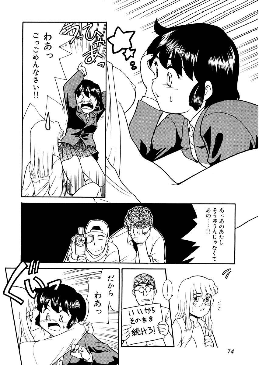 Yume o Miyou yo Vol 1 72