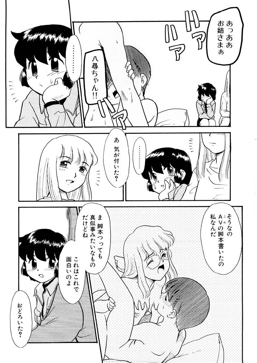 Yume o Miyou yo Vol 1 77