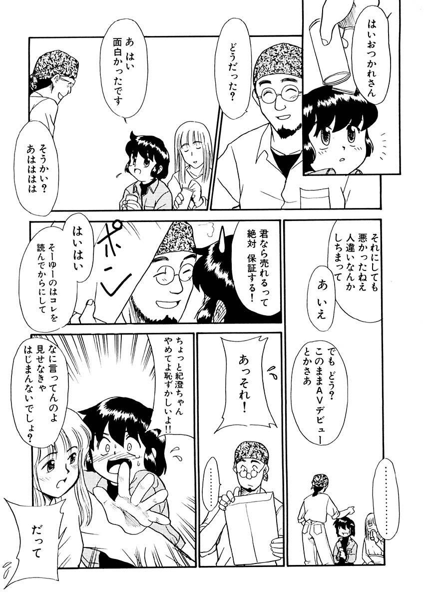 Yume o Miyou yo Vol 1 79