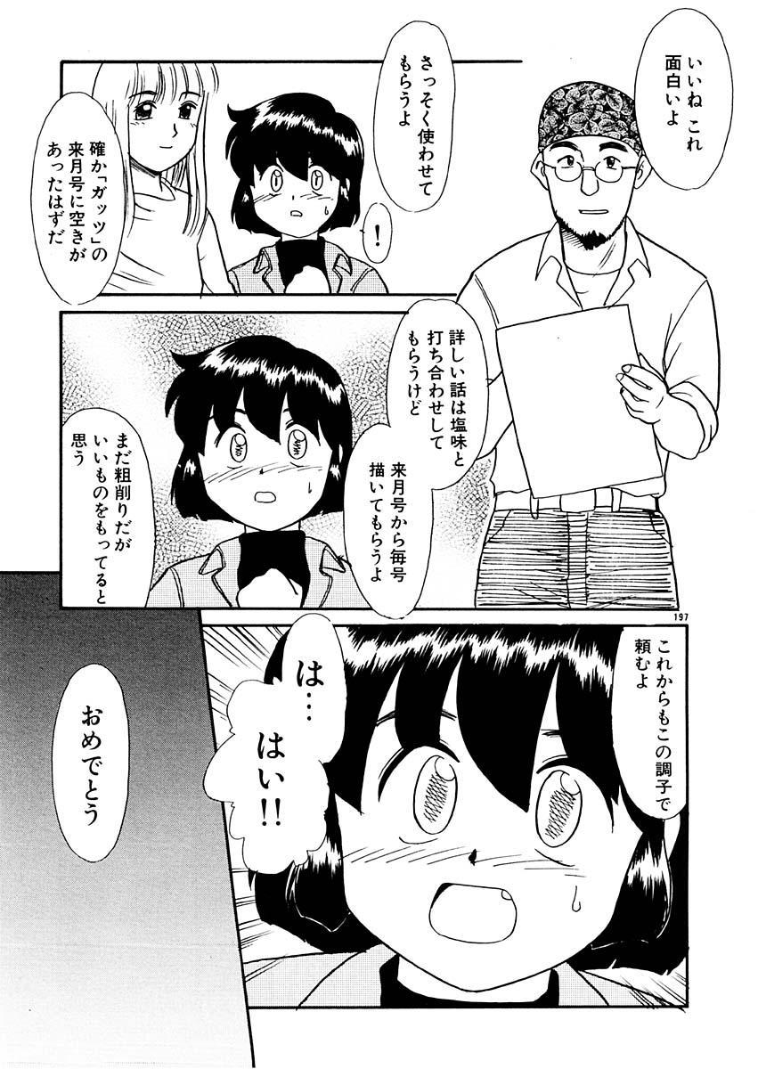 Yume o Miyou yo Vol 1 81