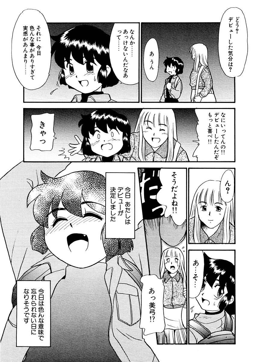 Yume o Miyou yo Vol 1 82