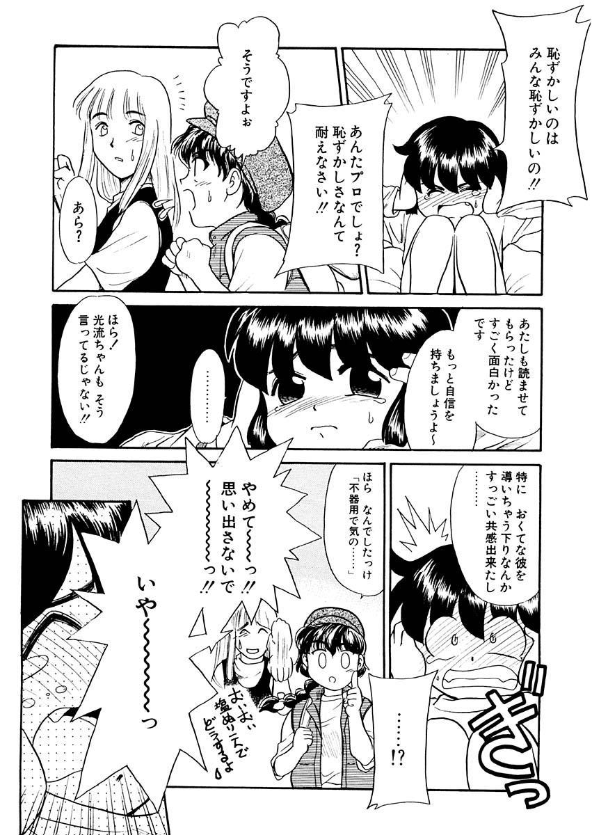 Yume o Miyou yo Vol 1 85