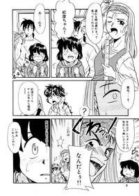 Yume o Miyou yo Vol 1 7