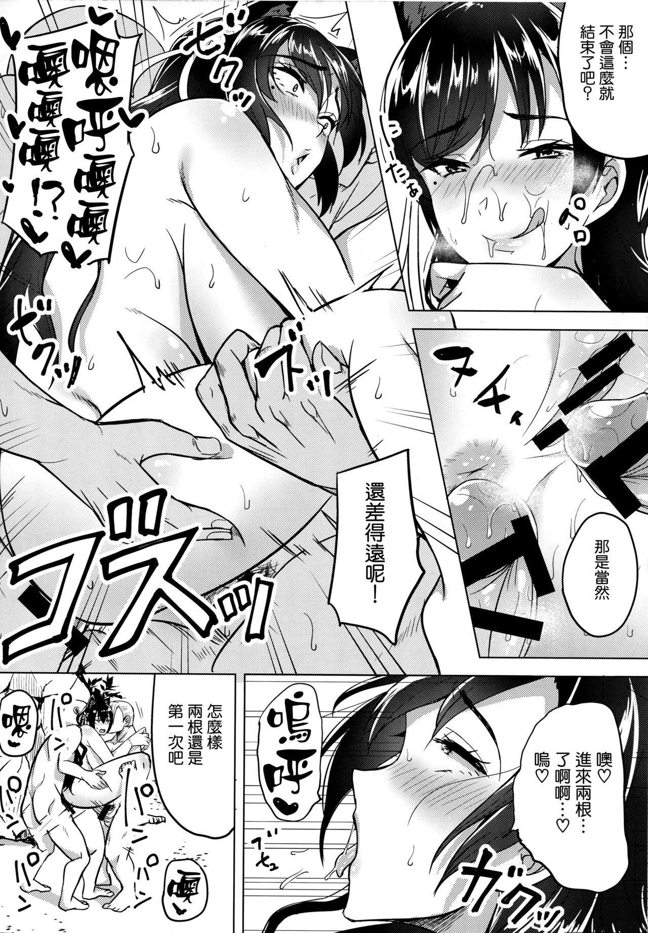 Hitozuma wa Yokkyuu Fuman 18