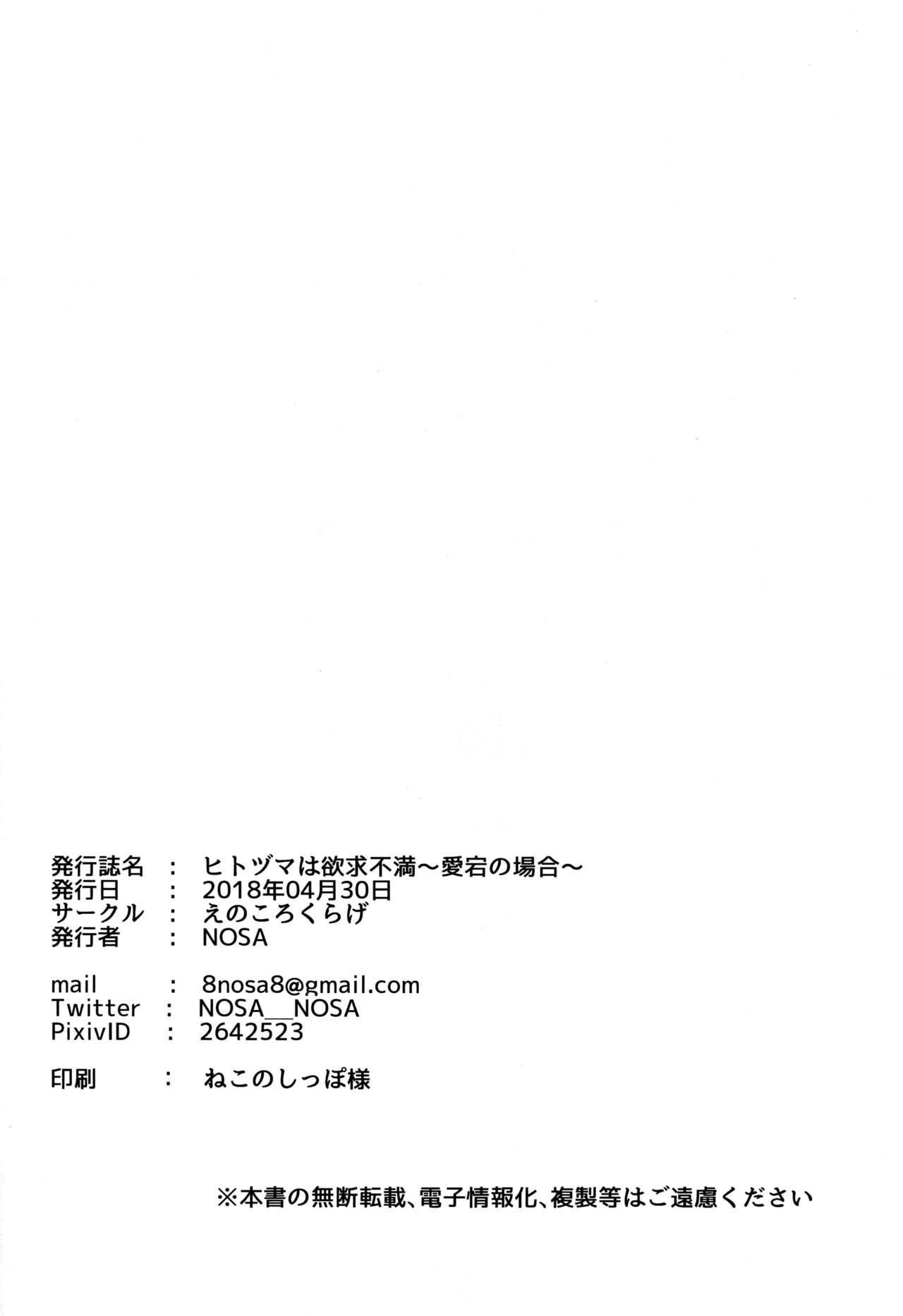 Hitozuma wa Yokkyuu Fuman 24