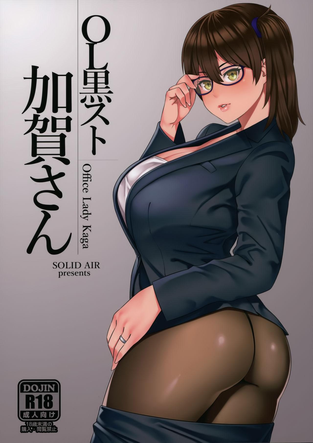 OL KuroSto Kaga-san | Office Lady Kaga 0