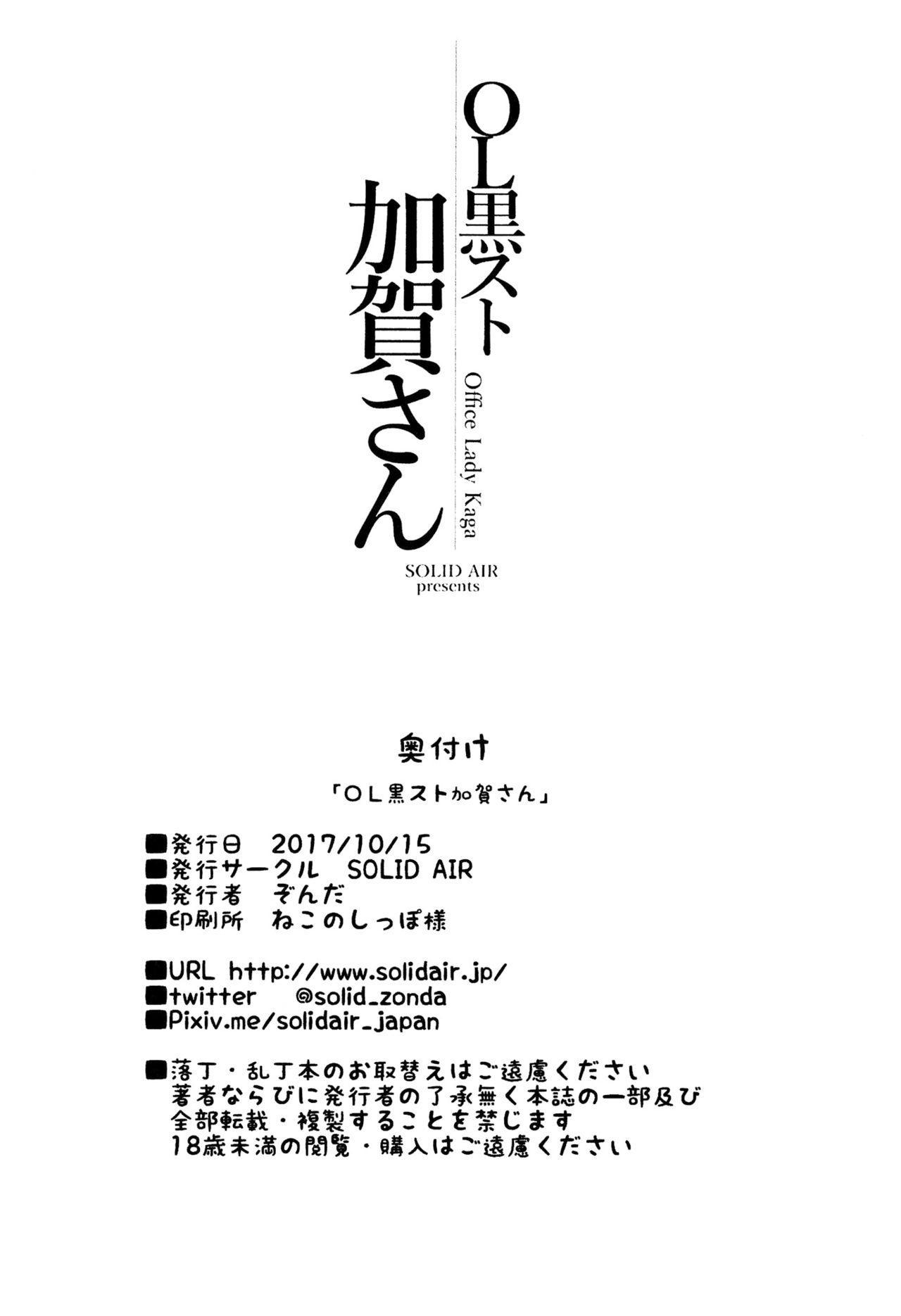 OL KuroSto Kaga-san | Office Lady Kaga 18