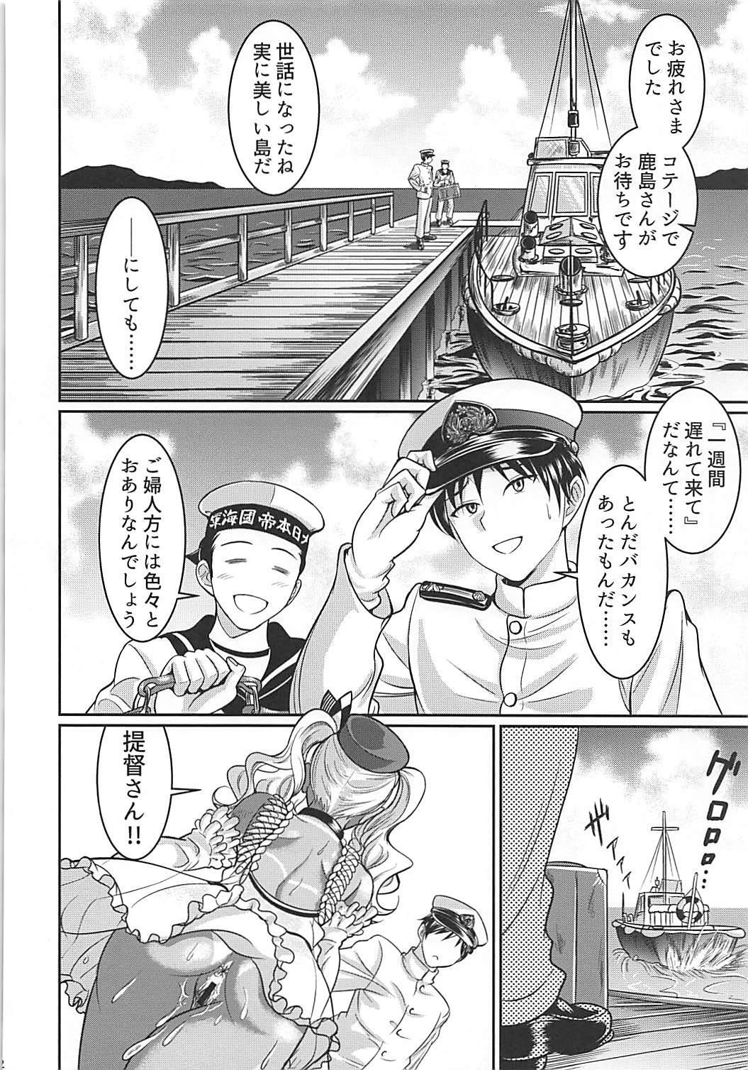 Minami no Shima de Kashima-san to Pakopako 2