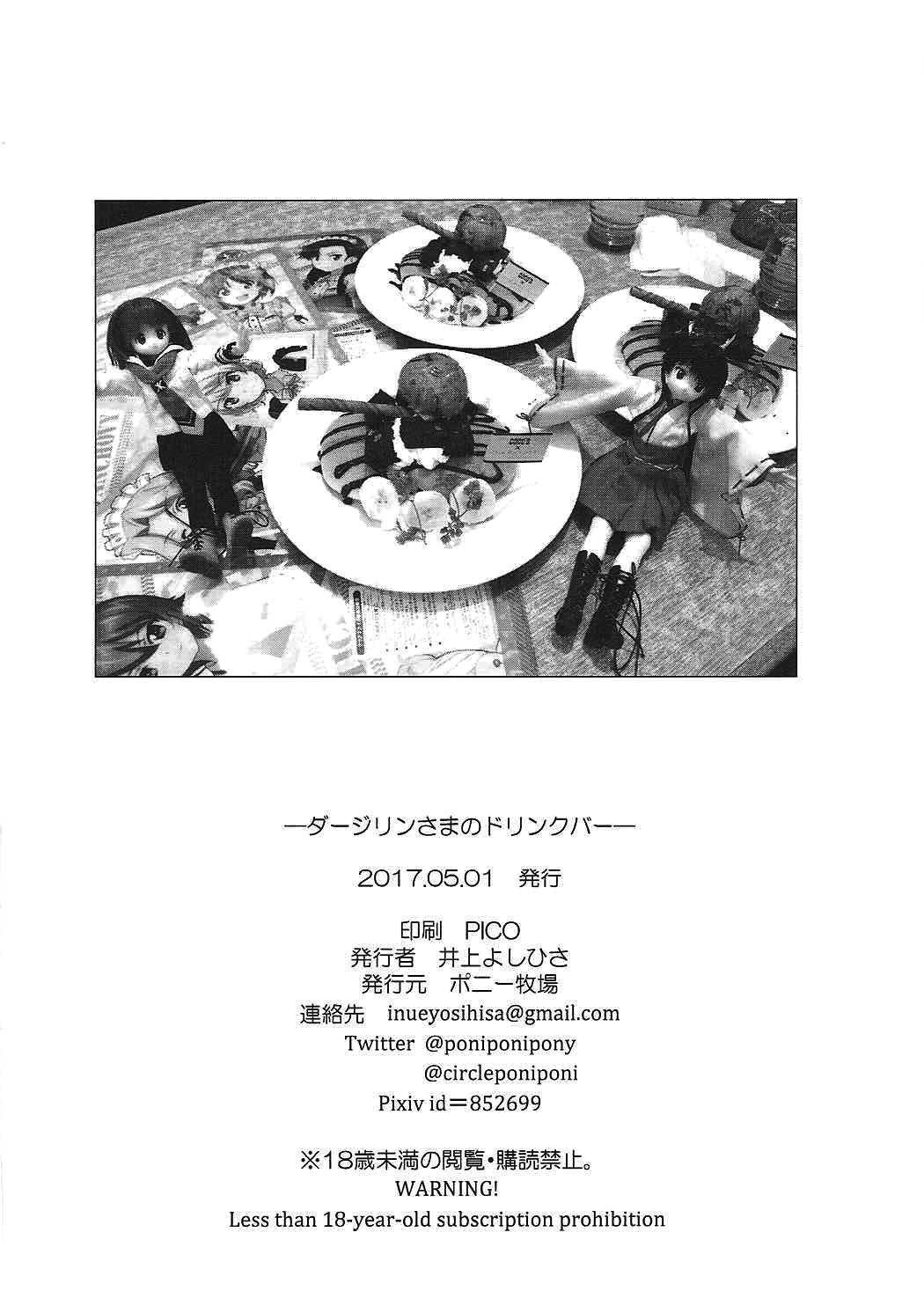 (COMIC1☆11) [Ponyfarm (Inoue Yoshihisa)] Darjeeling-sama no Drink Bar | Darjeeling-sama's Drink Bar (Girls und Panzer) [English] [CrowKarasu] 20
