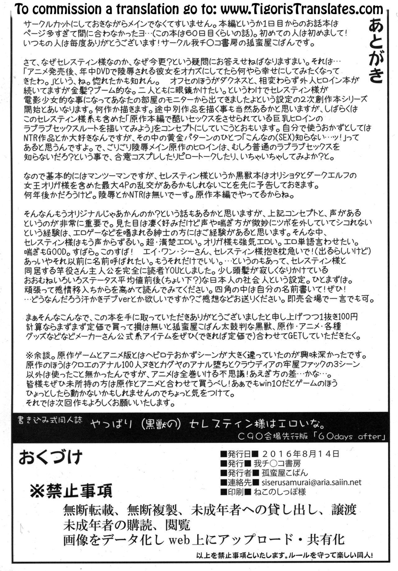 (C90) [Gachinko Shobou (Kobanya Koban)] Yappari (Kuroinu no) Celestine-sama wa Eroi na. (Kuroinu Kedakaki Seijo wa Hakudaku ni Somaru) [English] [Tigoris Translates] 7