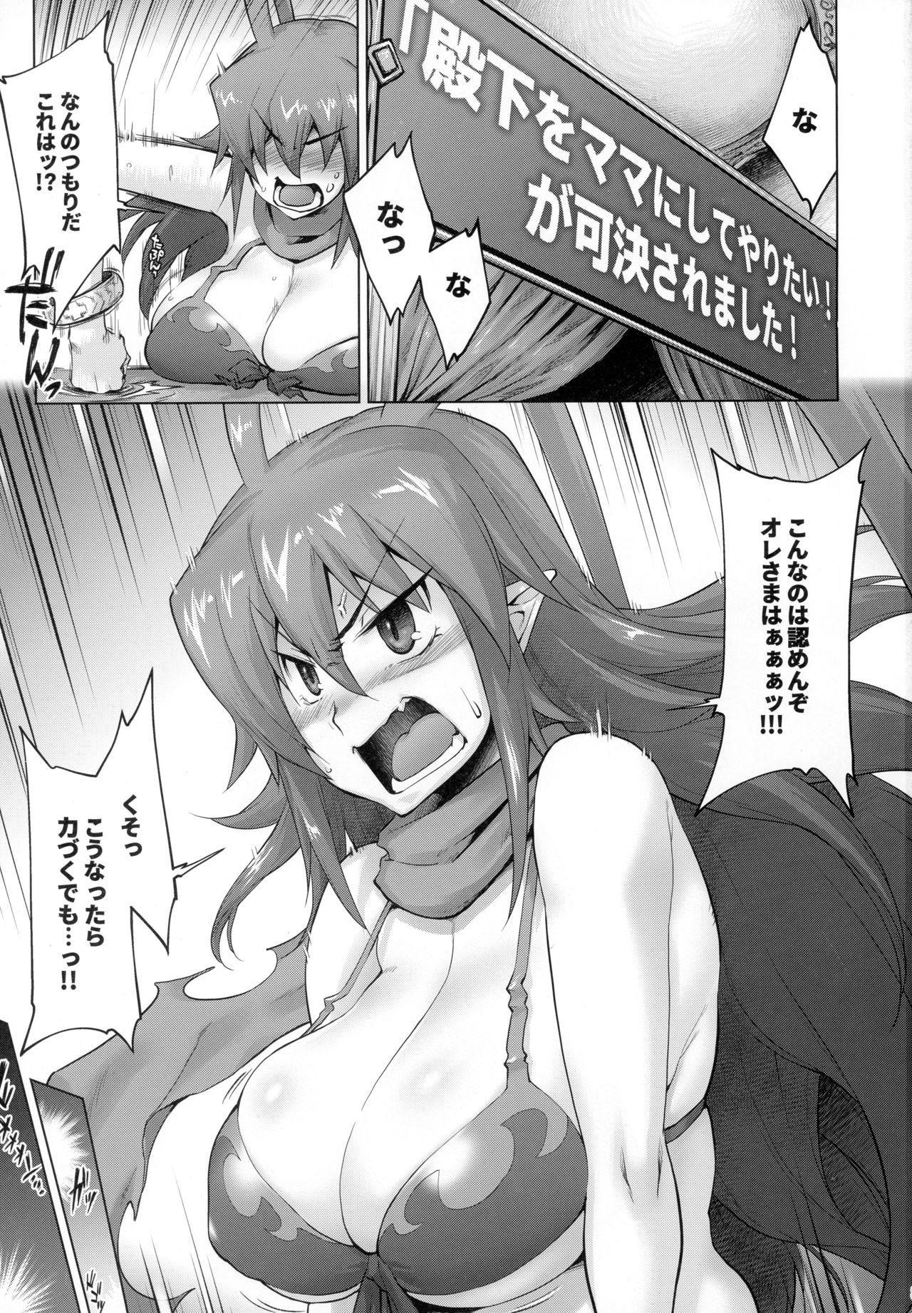 Denka o Mama ni Shite Yaritai! ga Kaketsu Saremashita! 1