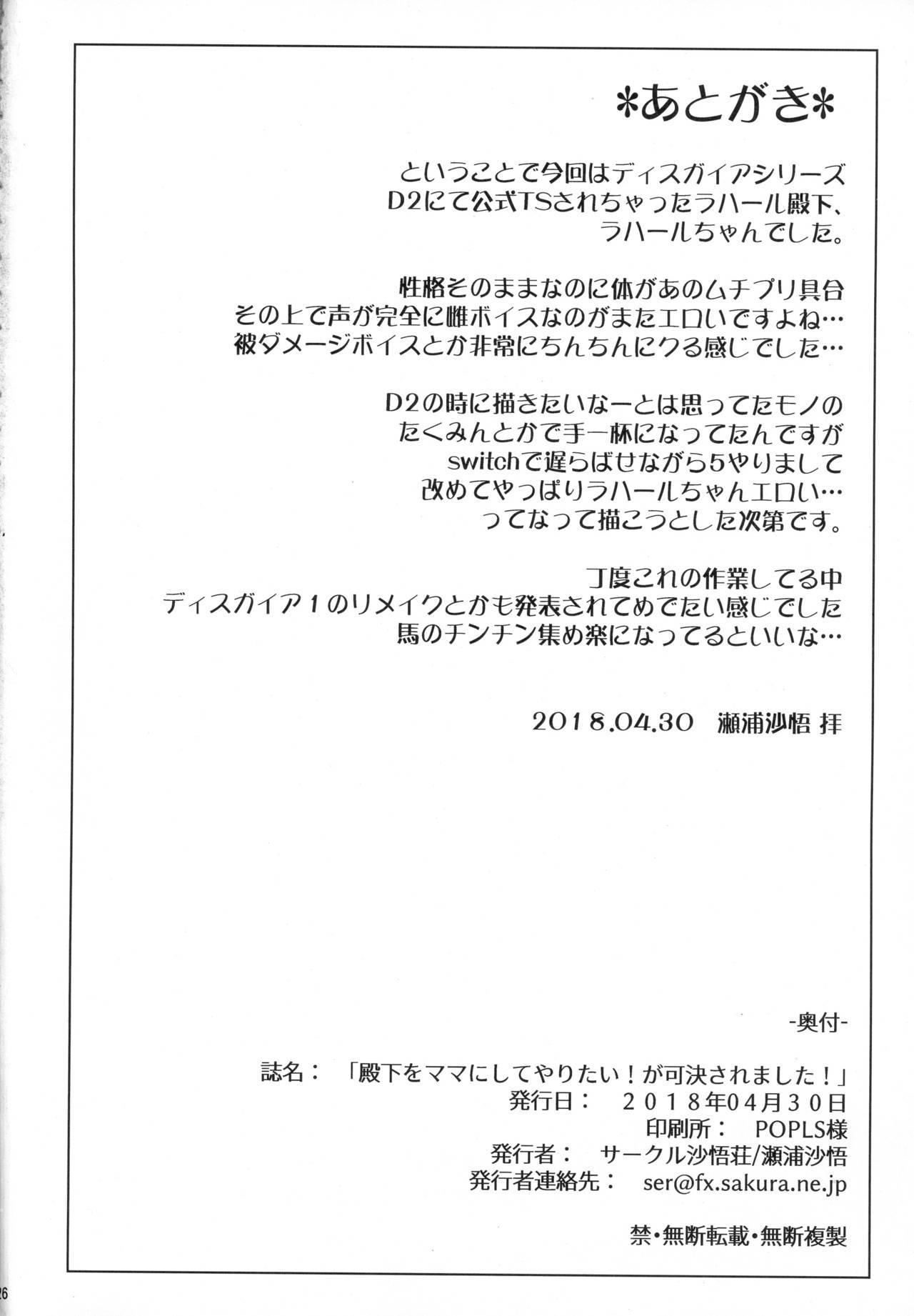 Denka o Mama ni Shite Yaritai! ga Kaketsu Saremashita! 24