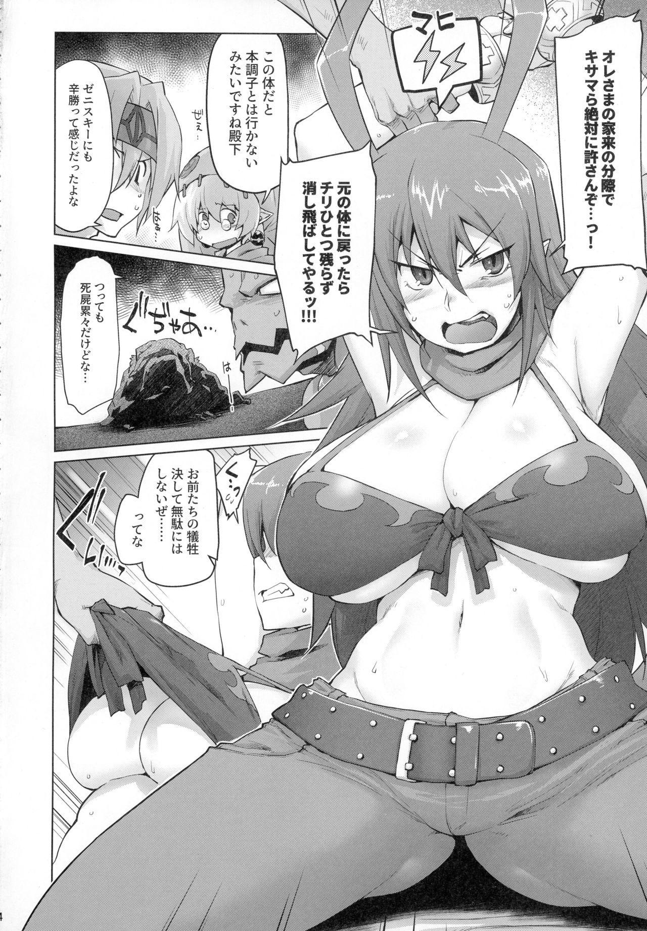 Denka o Mama ni Shite Yaritai! ga Kaketsu Saremashita! 2