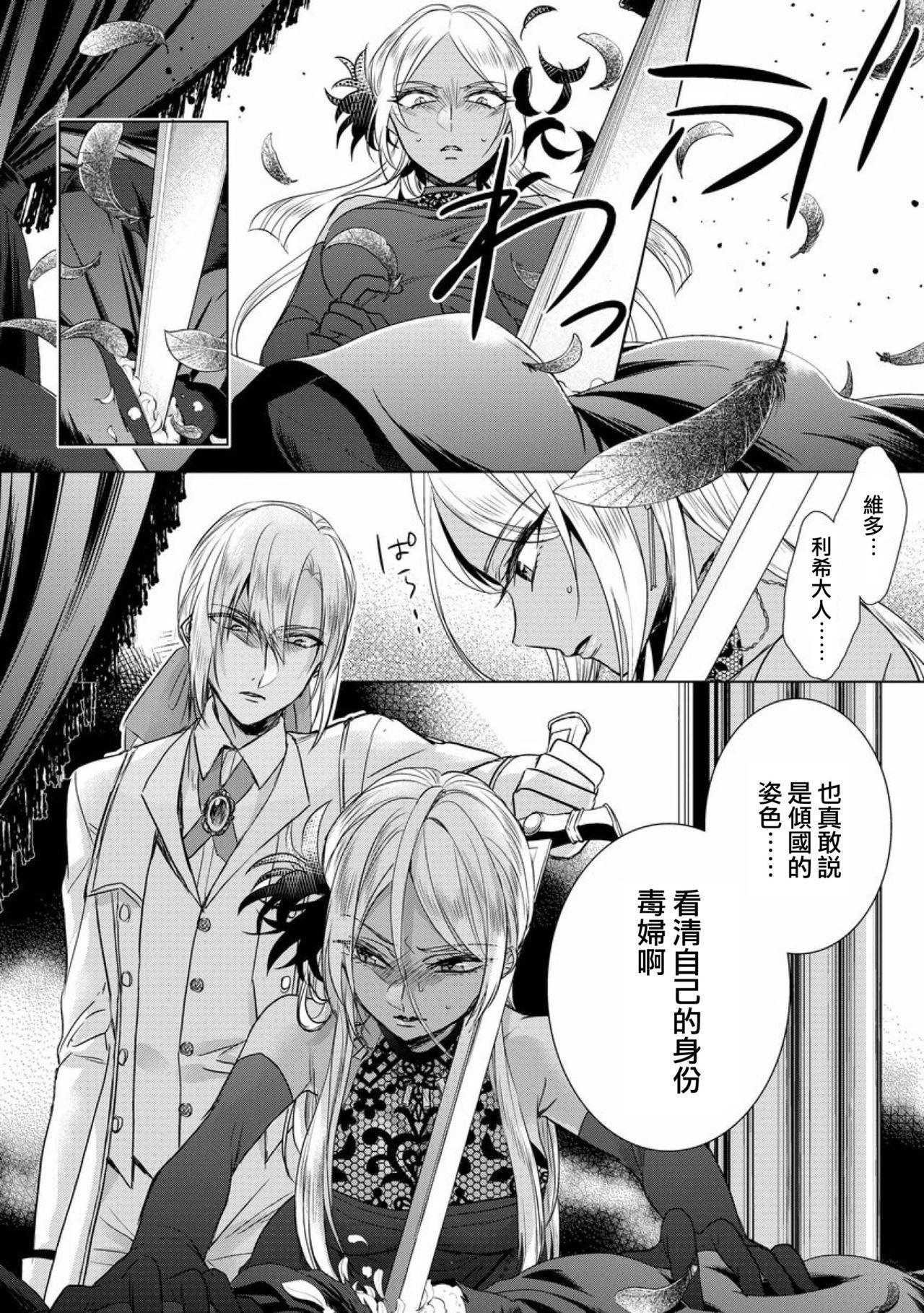 [Saotome Mokono] Kyououji no Ibitsu na Shuuai ~Nyotaika Knight no Totsukitooka~ Ch. 12 [Chinese] [瑞树汉化组] [Digital] 9
