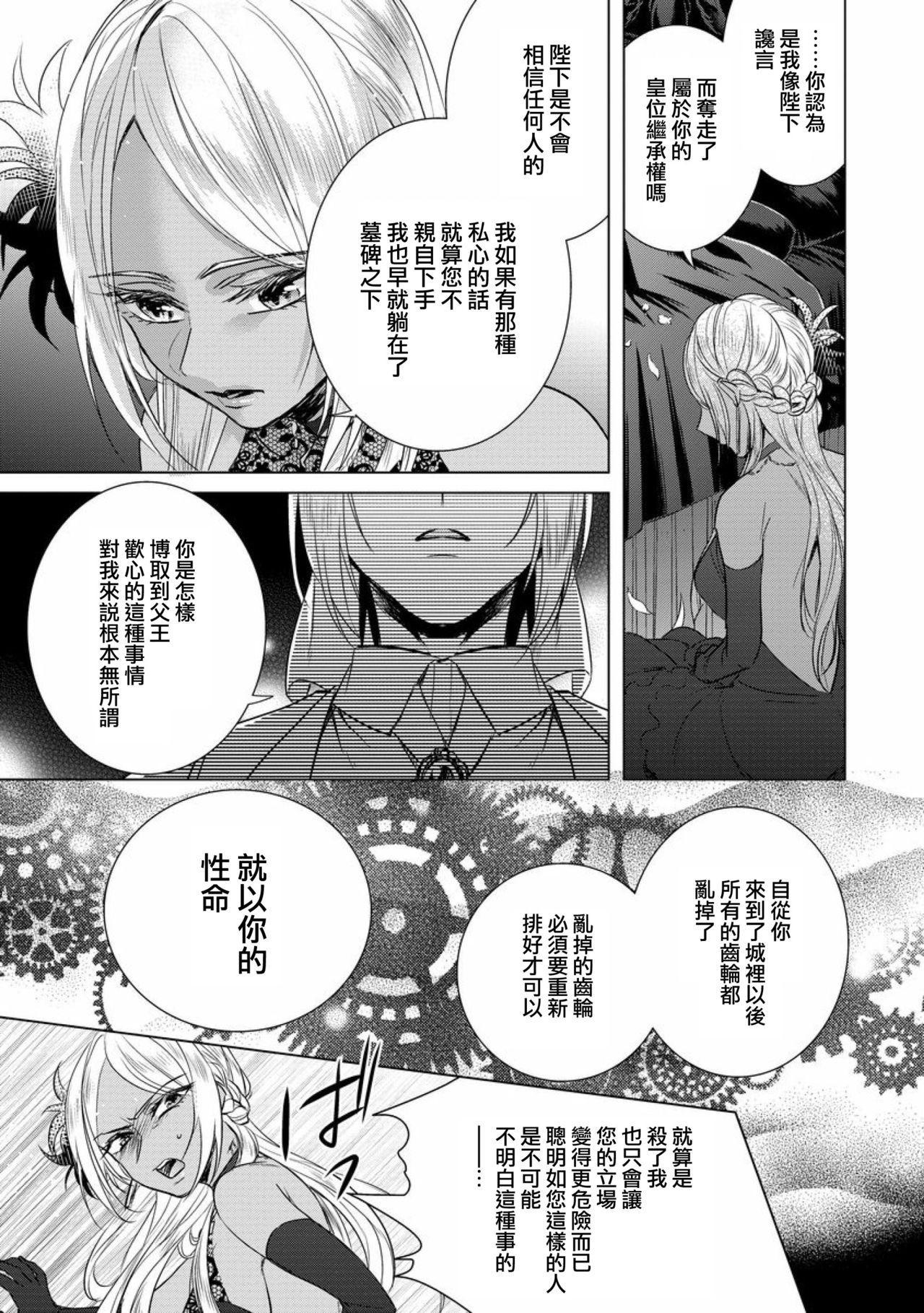 [Saotome Mokono] Kyououji no Ibitsu na Shuuai ~Nyotaika Knight no Totsukitooka~ Ch. 12 [Chinese] [瑞树汉化组] [Digital] 10
