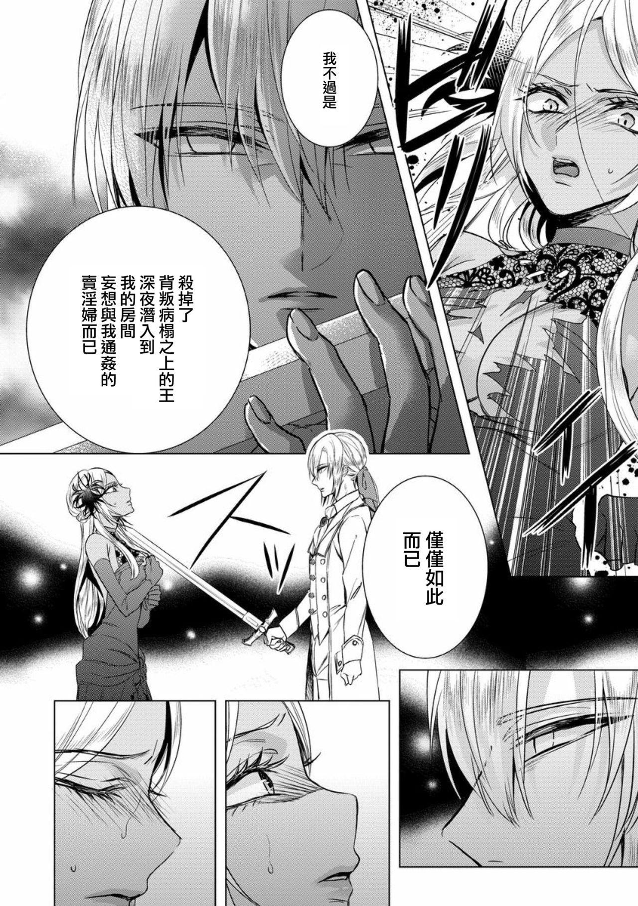 [Saotome Mokono] Kyououji no Ibitsu na Shuuai ~Nyotaika Knight no Totsukitooka~ Ch. 12 [Chinese] [瑞树汉化组] [Digital] 11