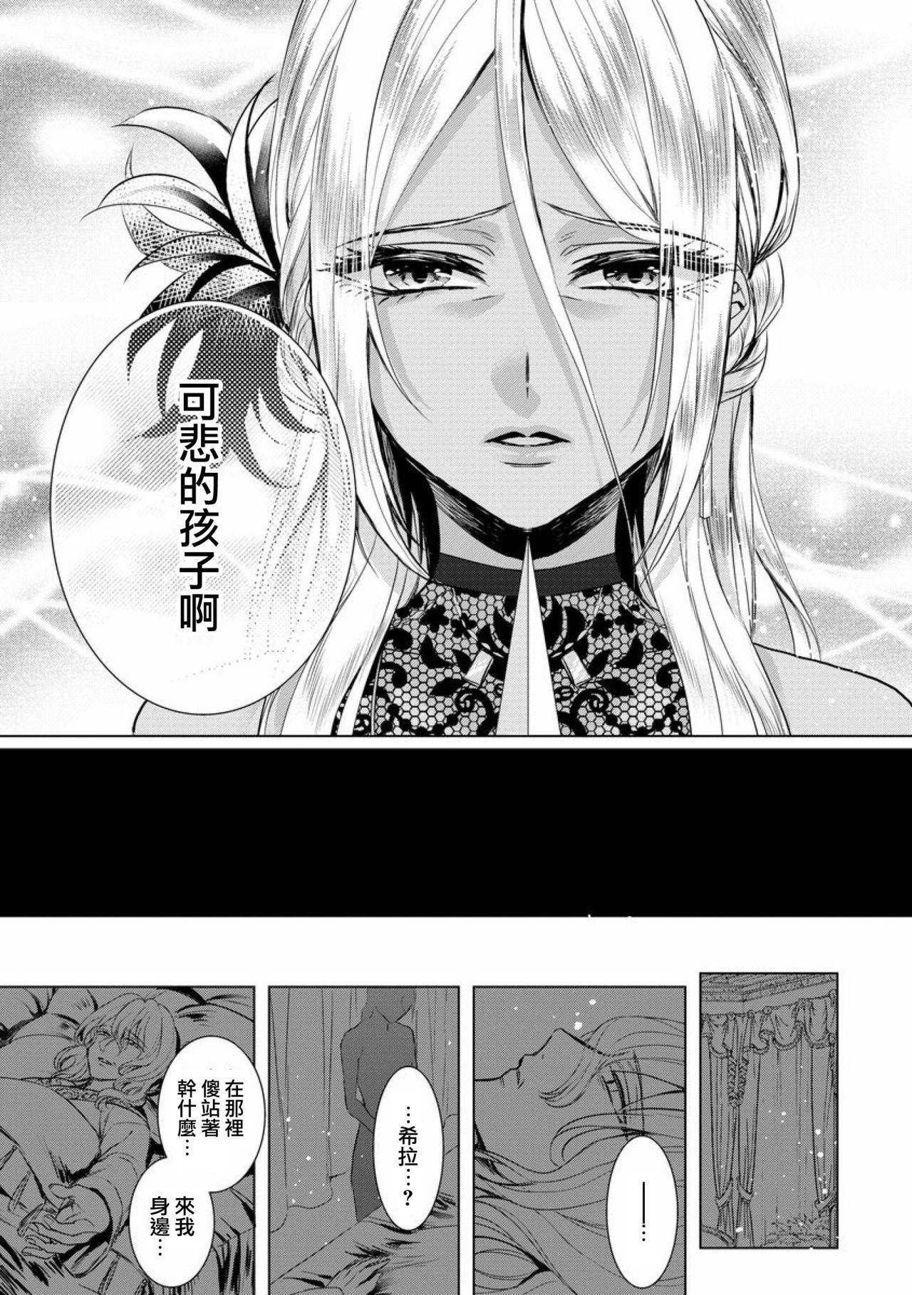 [Saotome Mokono] Kyououji no Ibitsu na Shuuai ~Nyotaika Knight no Totsukitooka~ Ch. 12 [Chinese] [瑞树汉化组] [Digital] 12