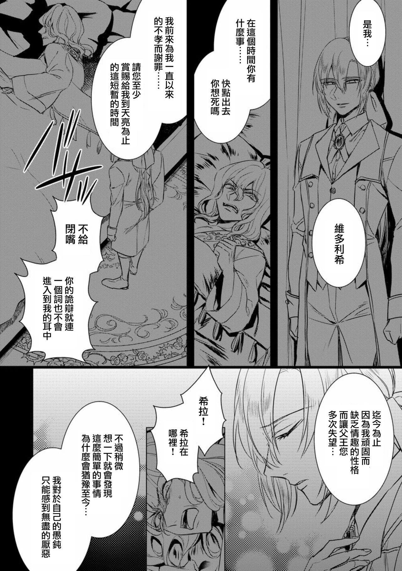 [Saotome Mokono] Kyououji no Ibitsu na Shuuai ~Nyotaika Knight no Totsukitooka~ Ch. 12 [Chinese] [瑞树汉化组] [Digital] 13