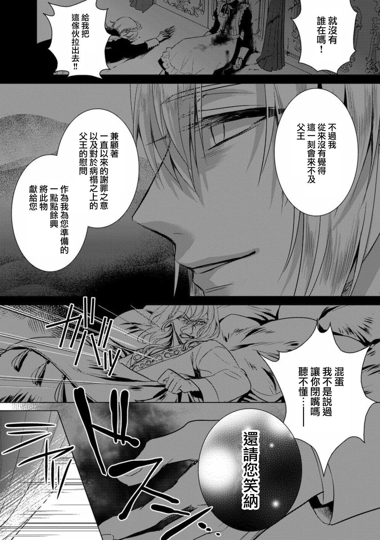 [Saotome Mokono] Kyououji no Ibitsu na Shuuai ~Nyotaika Knight no Totsukitooka~ Ch. 12 [Chinese] [瑞树汉化组] [Digital] 14