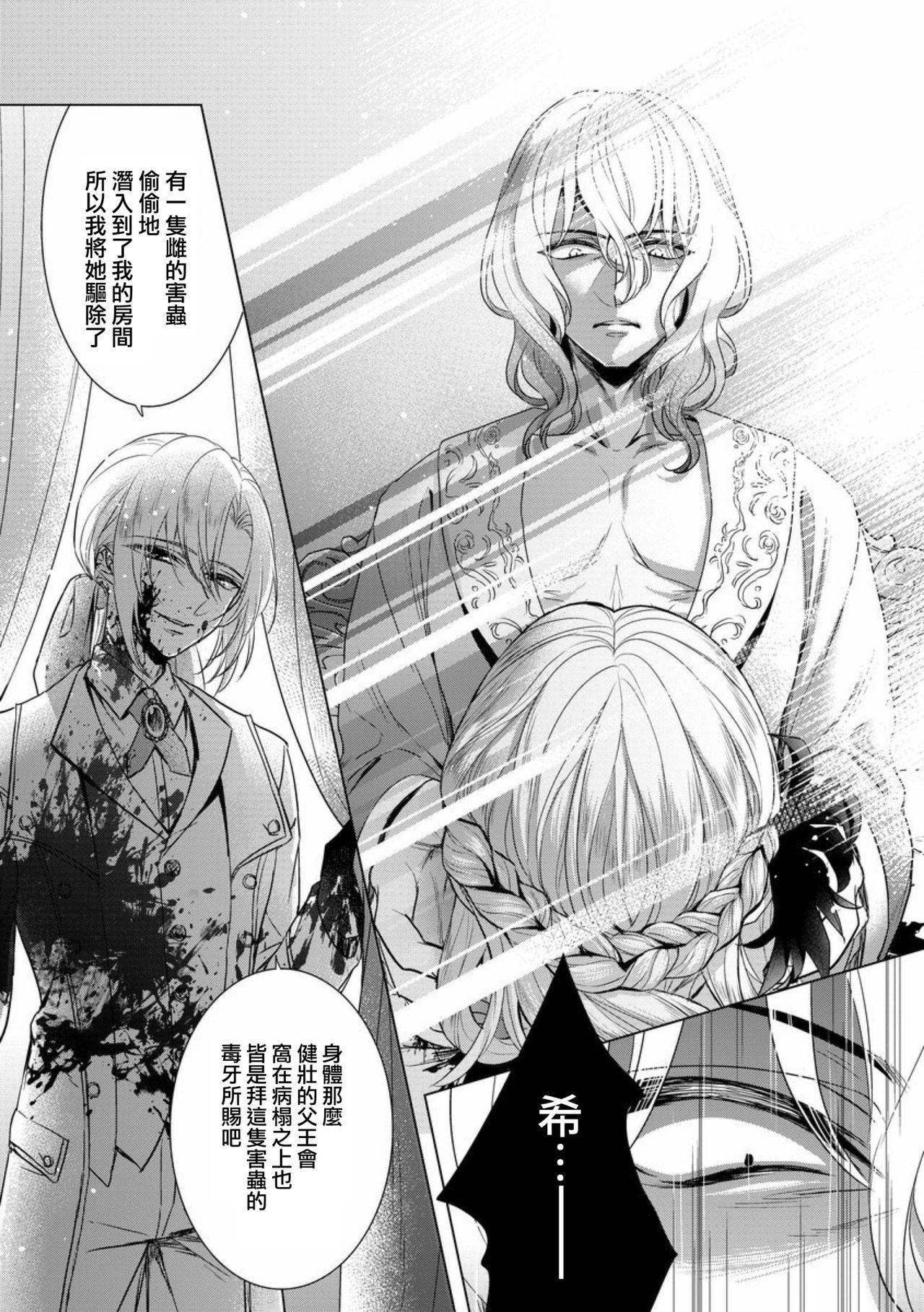 [Saotome Mokono] Kyououji no Ibitsu na Shuuai ~Nyotaika Knight no Totsukitooka~ Ch. 12 [Chinese] [瑞树汉化组] [Digital] 15