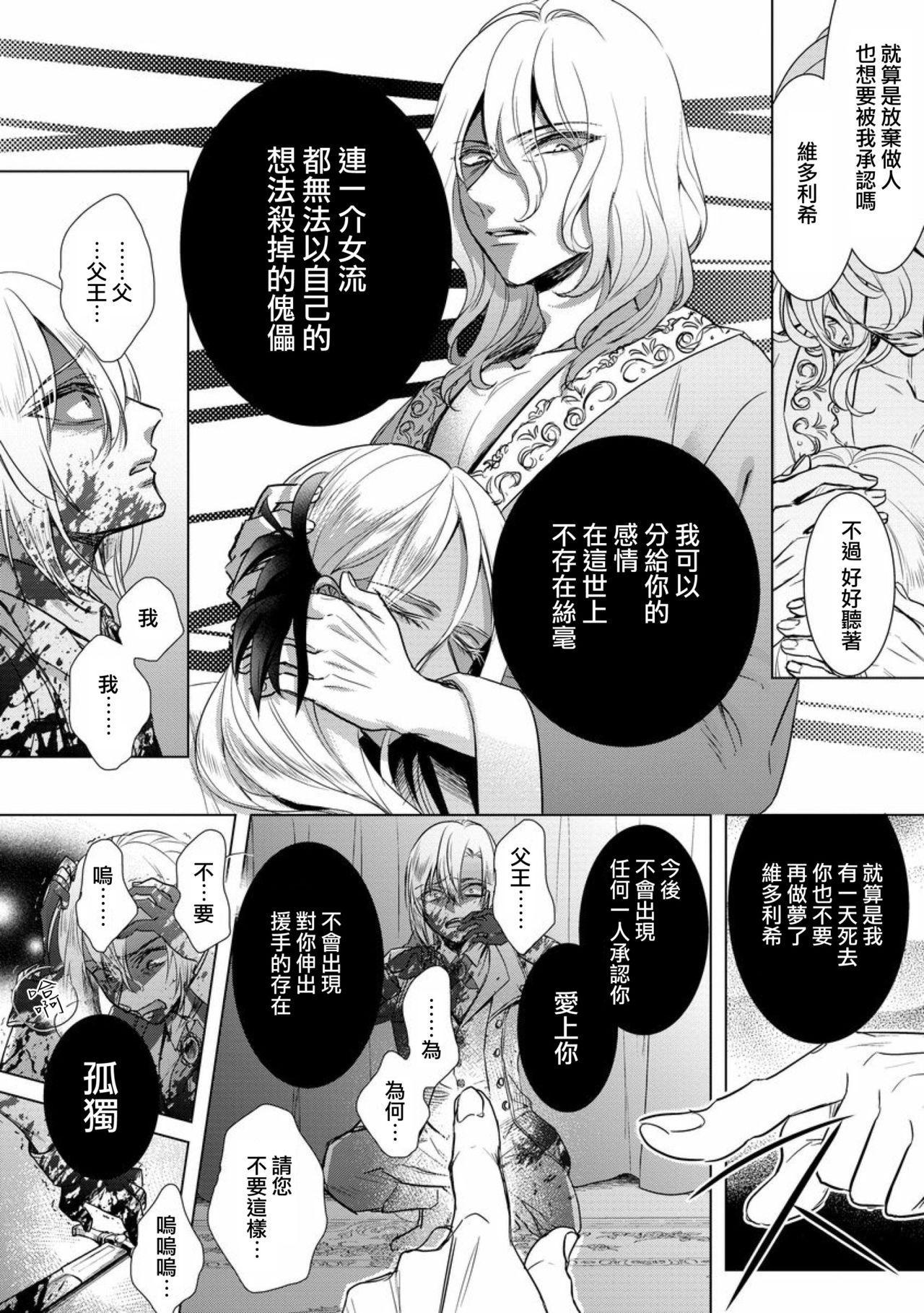 [Saotome Mokono] Kyououji no Ibitsu na Shuuai ~Nyotaika Knight no Totsukitooka~ Ch. 12 [Chinese] [瑞树汉化组] [Digital] 17