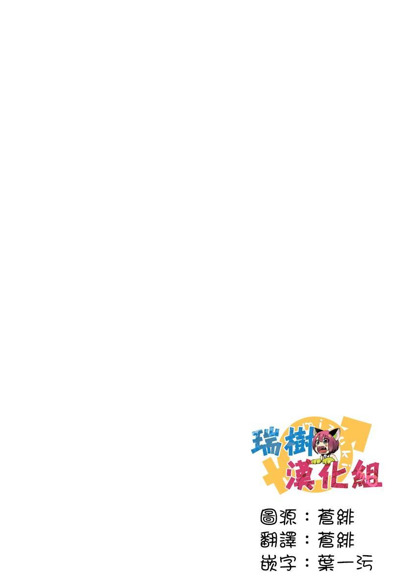[Saotome Mokono] Kyououji no Ibitsu na Shuuai ~Nyotaika Knight no Totsukitooka~ Ch. 12 [Chinese] [瑞树汉化组] [Digital] 1