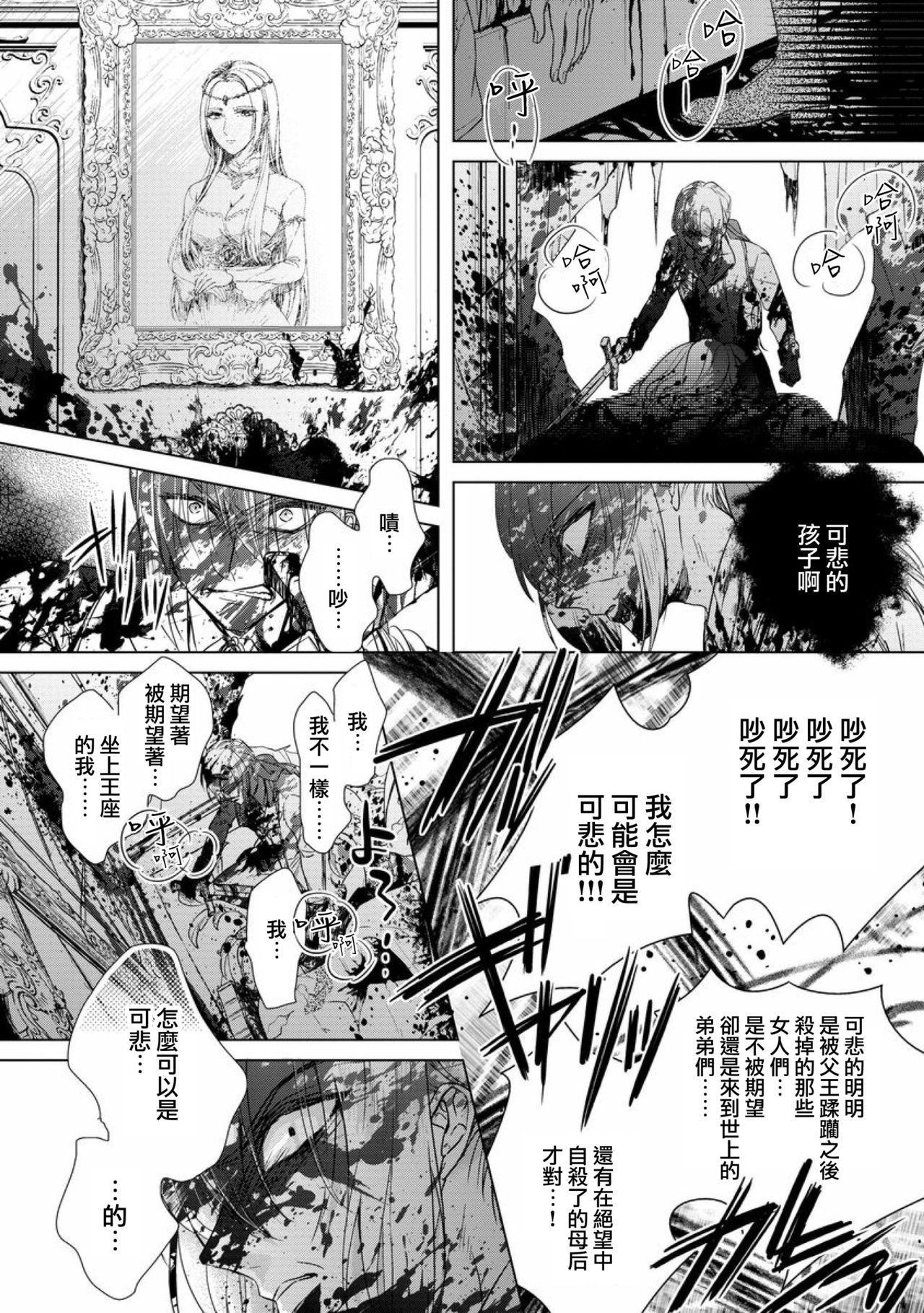 [Saotome Mokono] Kyououji no Ibitsu na Shuuai ~Nyotaika Knight no Totsukitooka~ Ch. 12 [Chinese] [瑞树汉化组] [Digital] 19