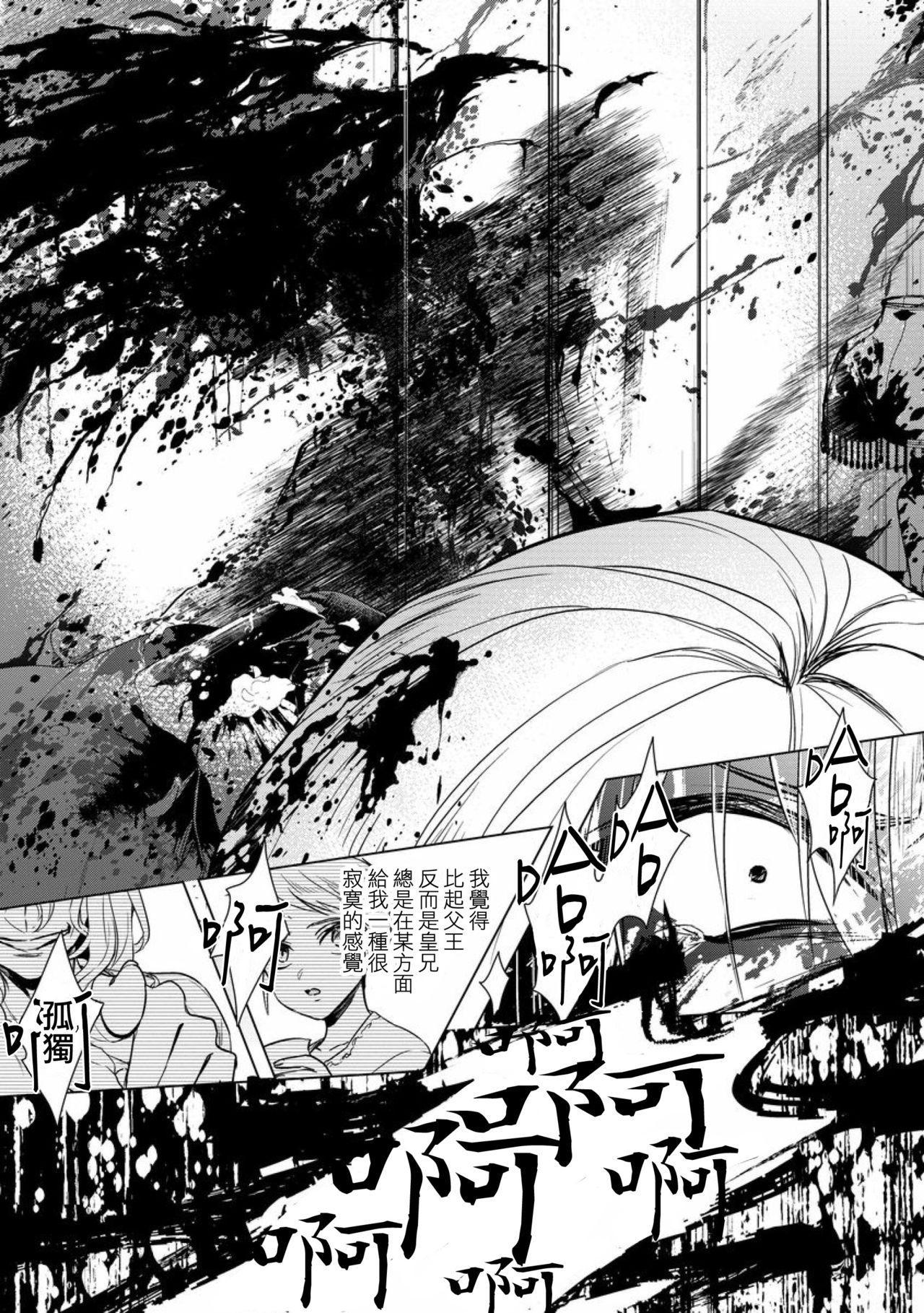 [Saotome Mokono] Kyououji no Ibitsu na Shuuai ~Nyotaika Knight no Totsukitooka~ Ch. 12 [Chinese] [瑞树汉化组] [Digital] 20