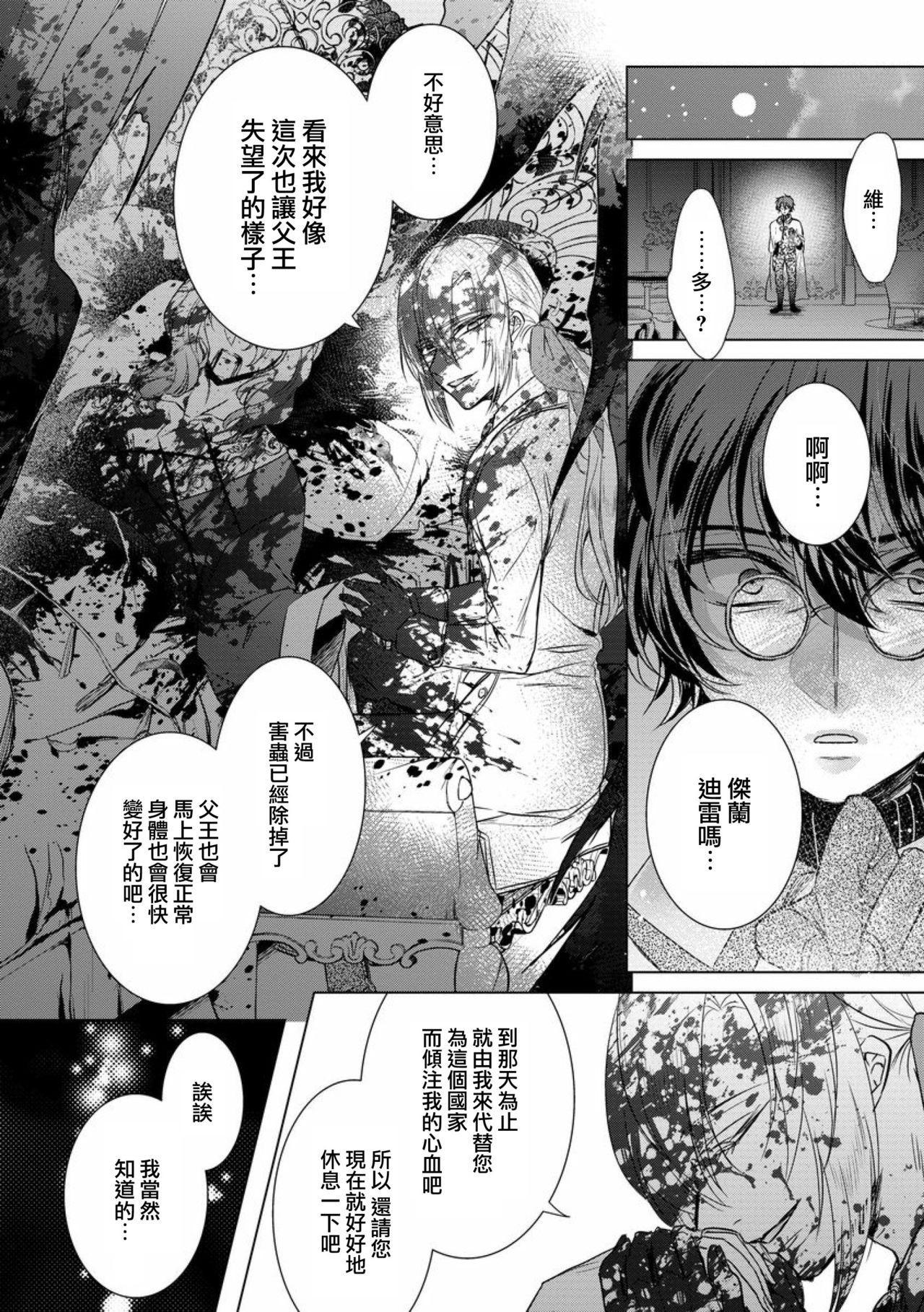 [Saotome Mokono] Kyououji no Ibitsu na Shuuai ~Nyotaika Knight no Totsukitooka~ Ch. 12 [Chinese] [瑞树汉化组] [Digital] 21