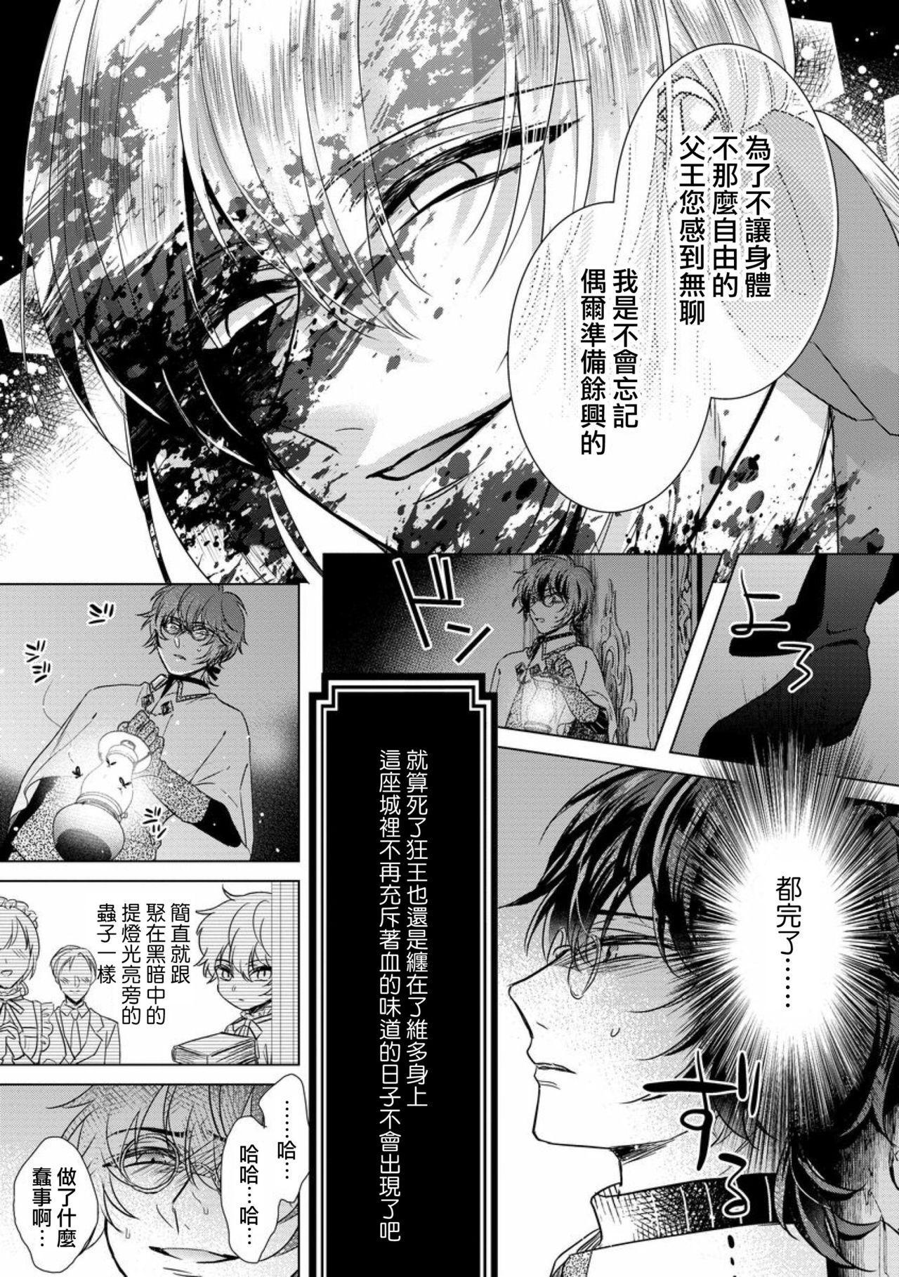[Saotome Mokono] Kyououji no Ibitsu na Shuuai ~Nyotaika Knight no Totsukitooka~ Ch. 12 [Chinese] [瑞树汉化组] [Digital] 22