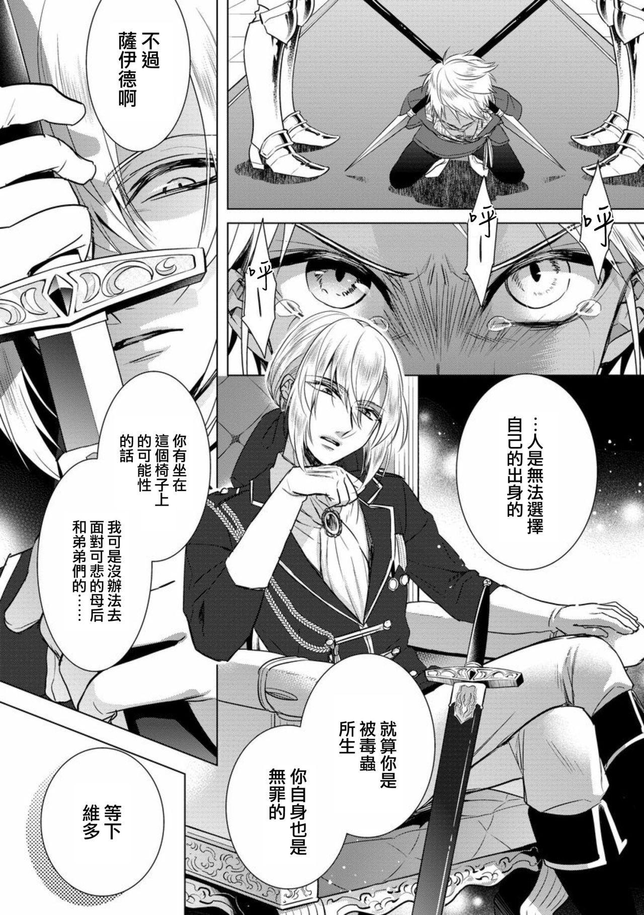 [Saotome Mokono] Kyououji no Ibitsu na Shuuai ~Nyotaika Knight no Totsukitooka~ Ch. 12 [Chinese] [瑞树汉化组] [Digital] 25
