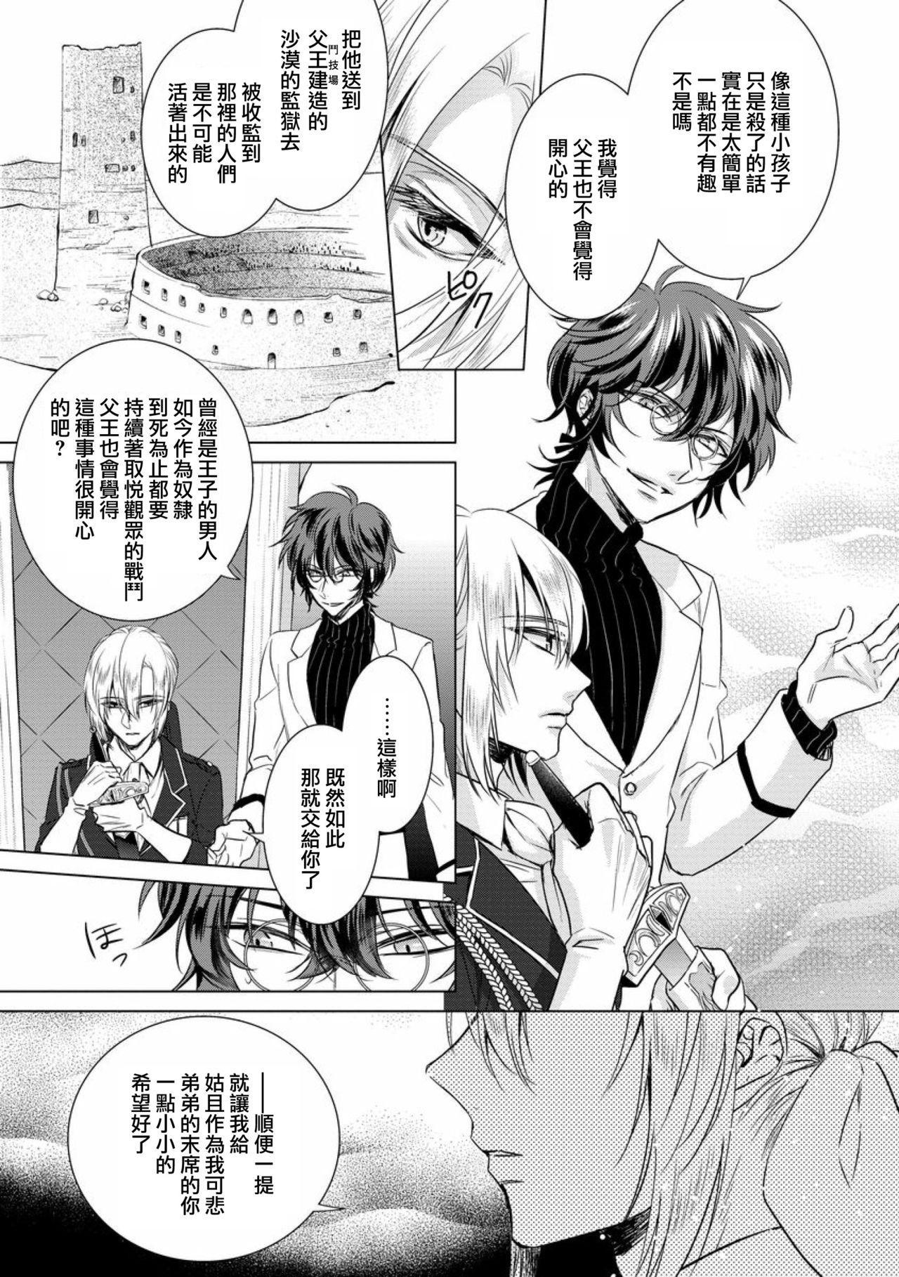 [Saotome Mokono] Kyououji no Ibitsu na Shuuai ~Nyotaika Knight no Totsukitooka~ Ch. 12 [Chinese] [瑞树汉化组] [Digital] 26