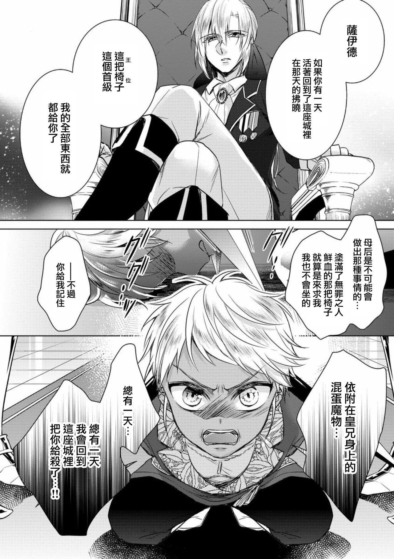 [Saotome Mokono] Kyououji no Ibitsu na Shuuai ~Nyotaika Knight no Totsukitooka~ Ch. 12 [Chinese] [瑞树汉化组] [Digital] 27