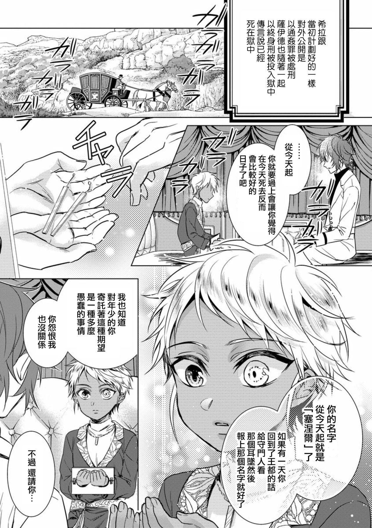 [Saotome Mokono] Kyououji no Ibitsu na Shuuai ~Nyotaika Knight no Totsukitooka~ Ch. 12 [Chinese] [瑞树汉化组] [Digital] 28