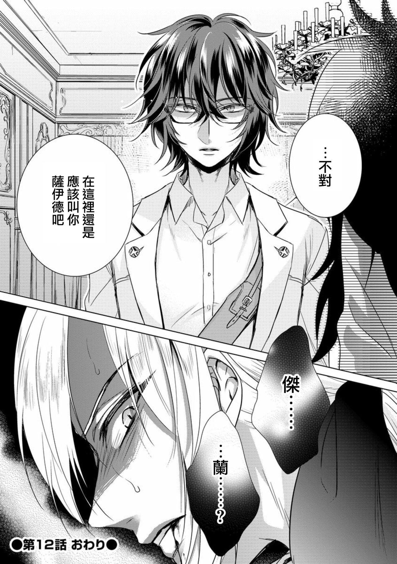 [Saotome Mokono] Kyououji no Ibitsu na Shuuai ~Nyotaika Knight no Totsukitooka~ Ch. 12 [Chinese] [瑞树汉化组] [Digital] 30