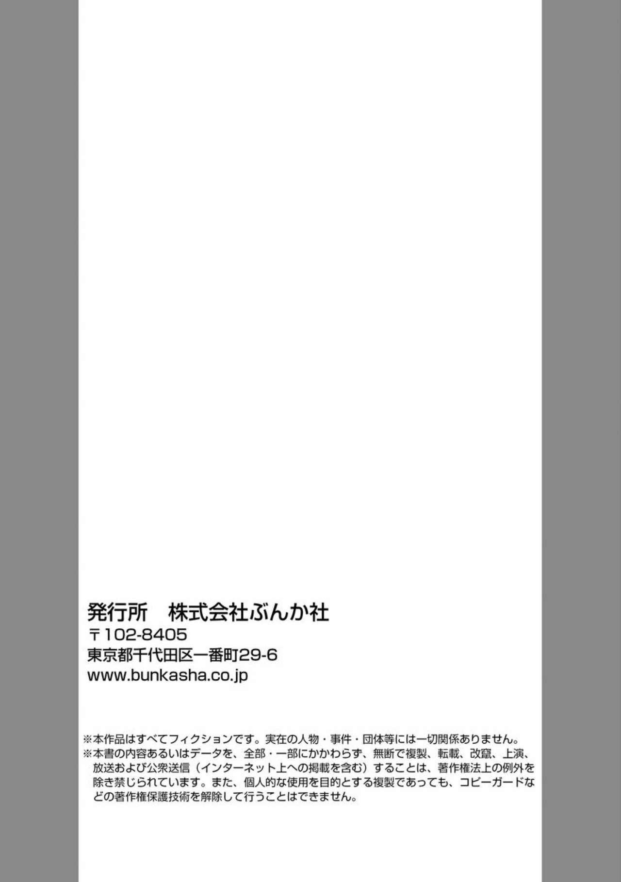 [Saotome Mokono] Kyououji no Ibitsu na Shuuai ~Nyotaika Knight no Totsukitooka~ Ch. 12 [Chinese] [瑞树汉化组] [Digital] 31