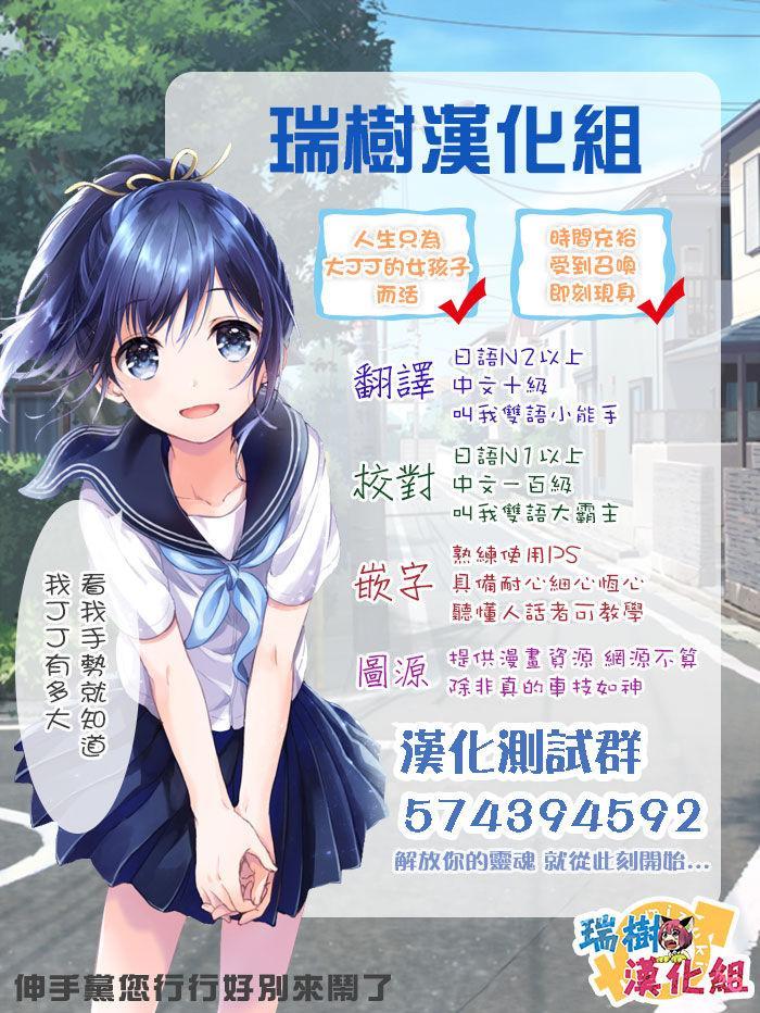 [Saotome Mokono] Kyououji no Ibitsu na Shuuai ~Nyotaika Knight no Totsukitooka~ Ch. 12 [Chinese] [瑞树汉化组] [Digital] 32