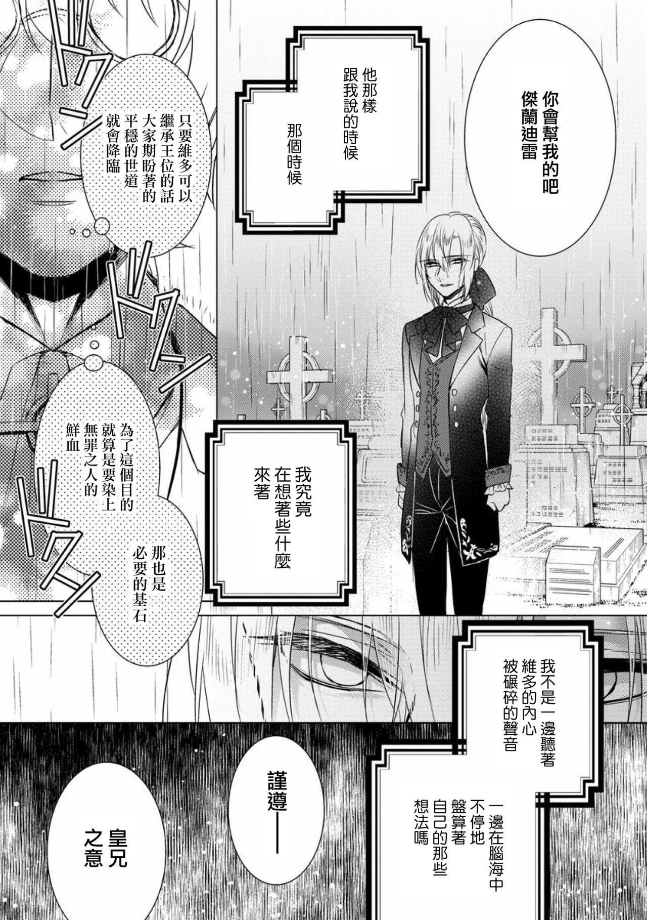 [Saotome Mokono] Kyououji no Ibitsu na Shuuai ~Nyotaika Knight no Totsukitooka~ Ch. 12 [Chinese] [瑞树汉化组] [Digital] 3