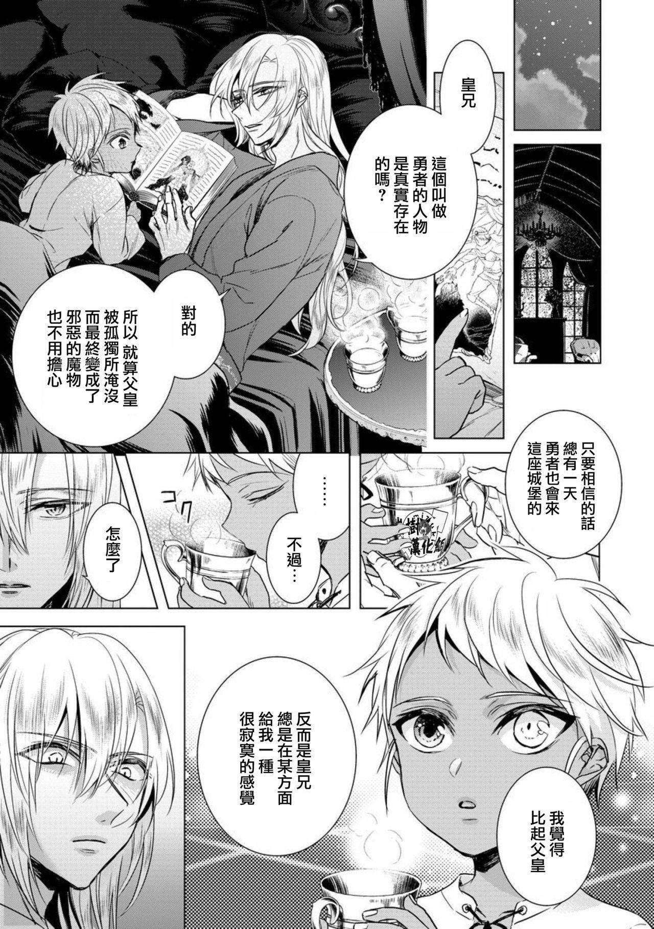 [Saotome Mokono] Kyououji no Ibitsu na Shuuai ~Nyotaika Knight no Totsukitooka~ Ch. 12 [Chinese] [瑞树汉化组] [Digital] 4