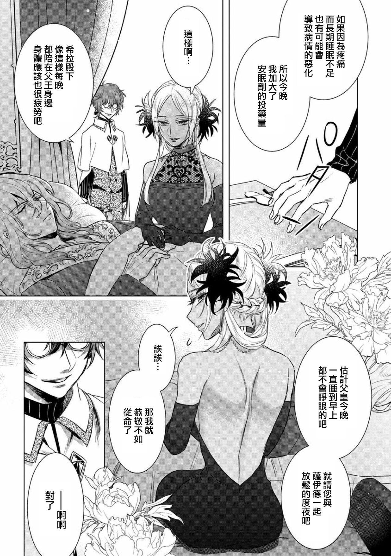 [Saotome Mokono] Kyououji no Ibitsu na Shuuai ~Nyotaika Knight no Totsukitooka~ Ch. 12 [Chinese] [瑞树汉化组] [Digital] 6