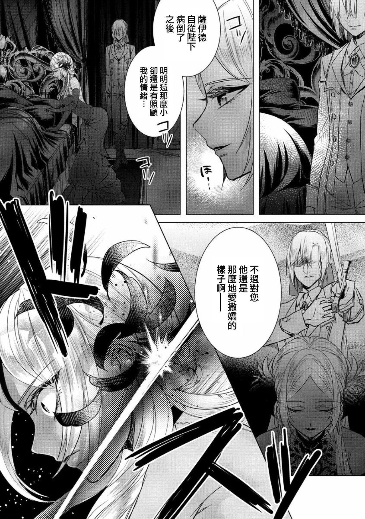 [Saotome Mokono] Kyououji no Ibitsu na Shuuai ~Nyotaika Knight no Totsukitooka~ Ch. 12 [Chinese] [瑞树汉化组] [Digital] 8
