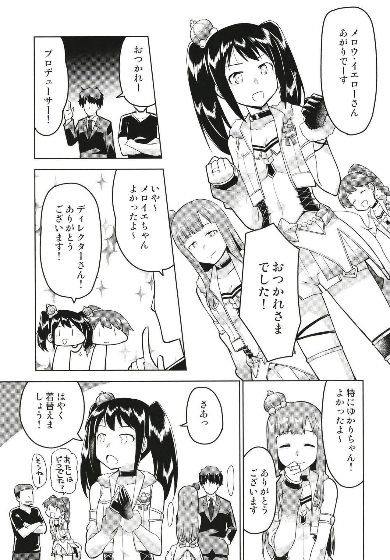 Anoko ni Naisho no Uchiawase 1