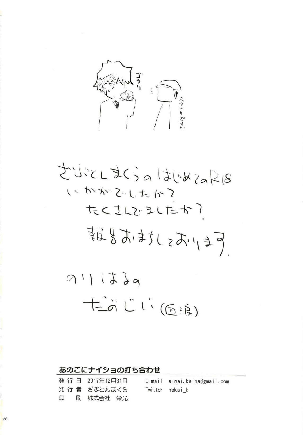 Anoko ni Naisho no Uchiawase 27