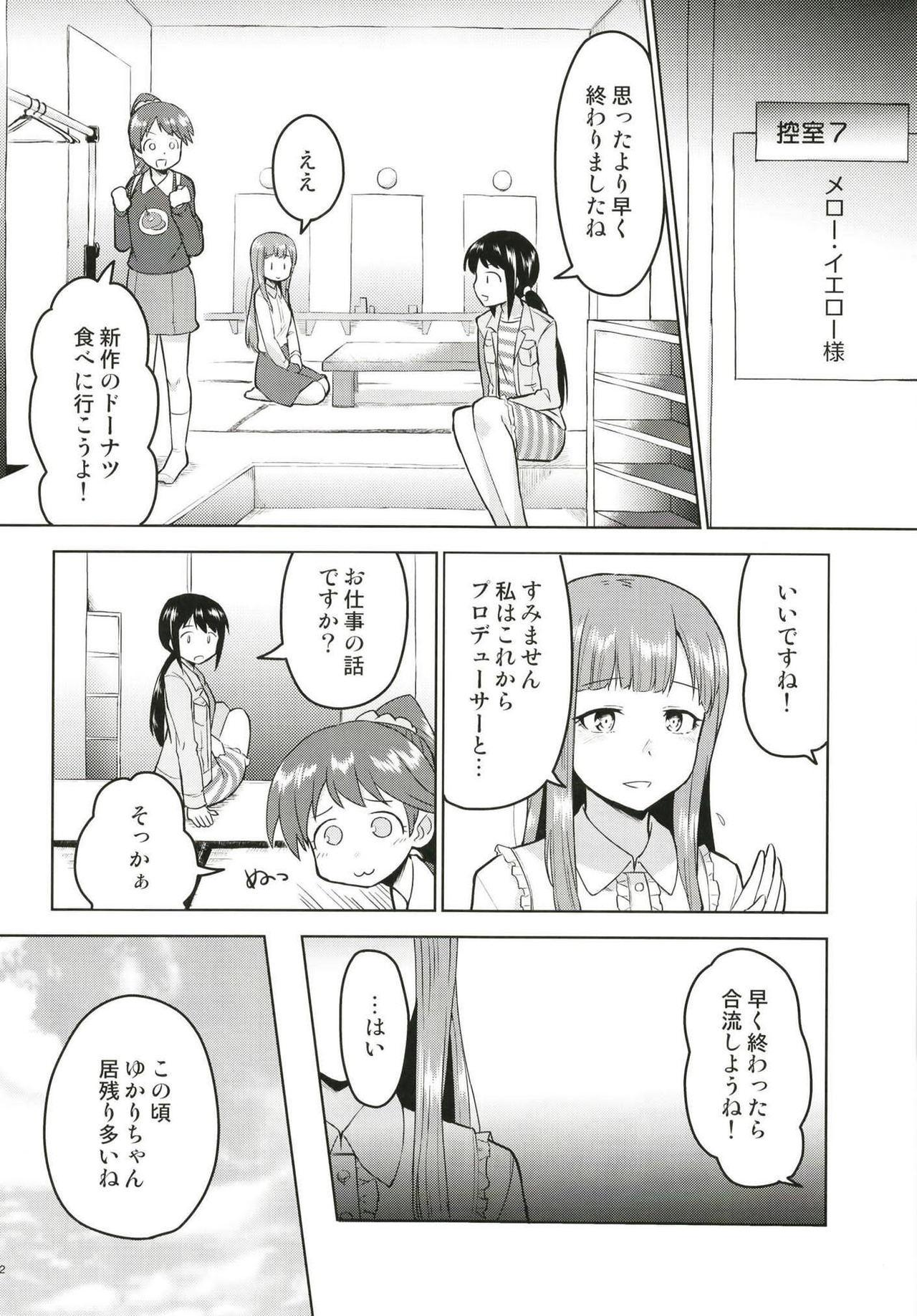 Anoko ni Naisho no Uchiawase 2